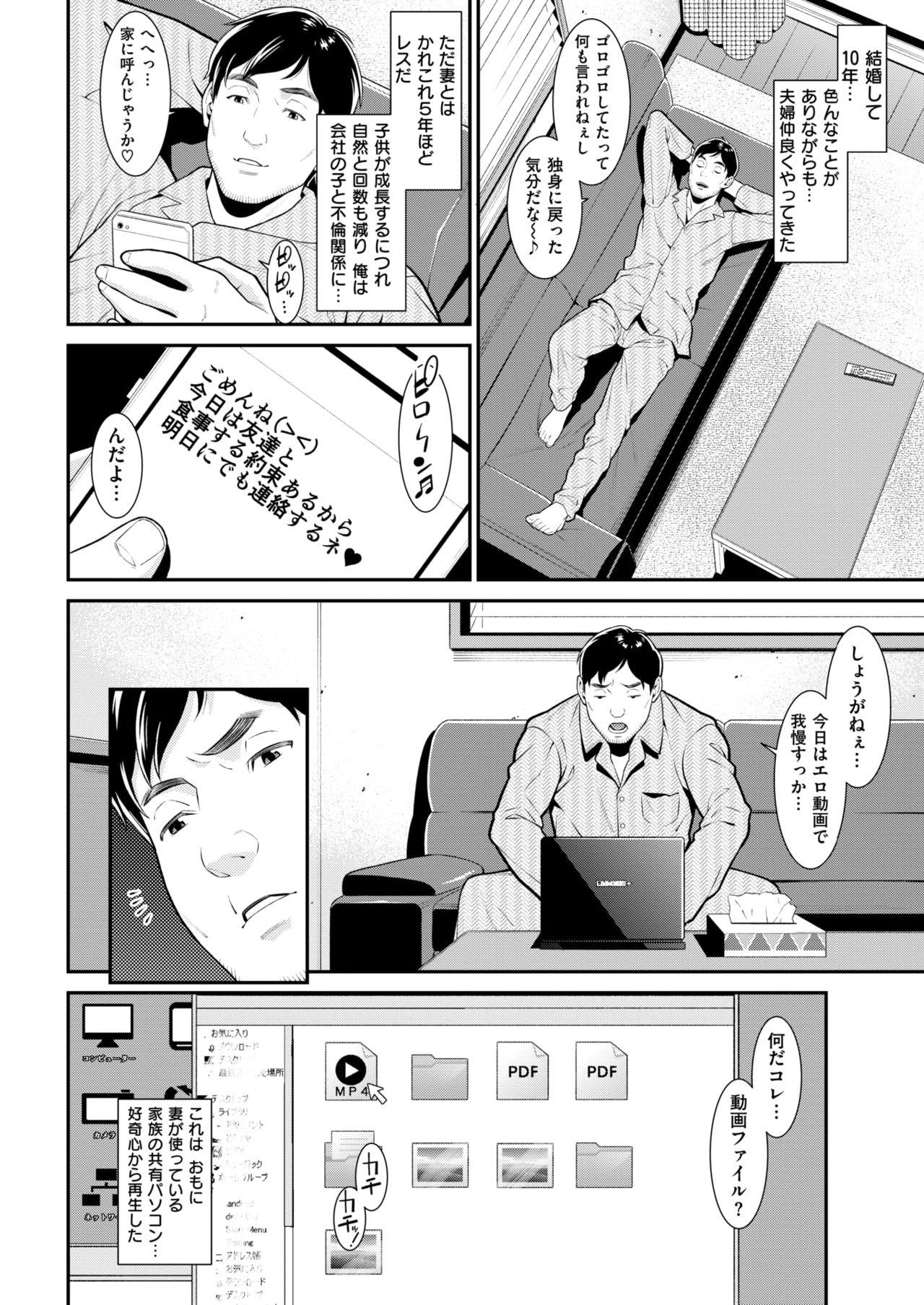 COMIC Shitsurakuten 2019-03 168