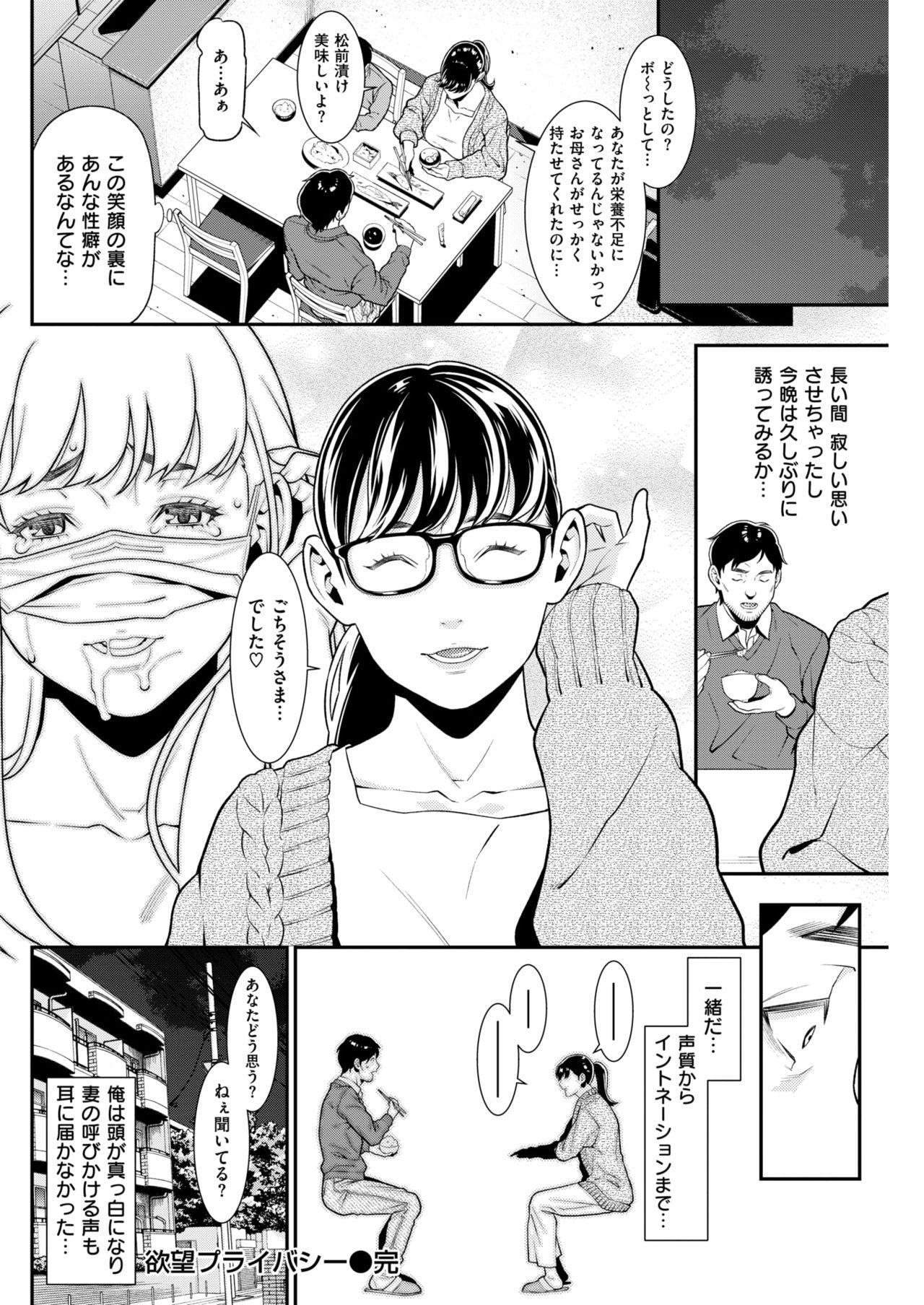 COMIC Shitsurakuten 2019-03 174