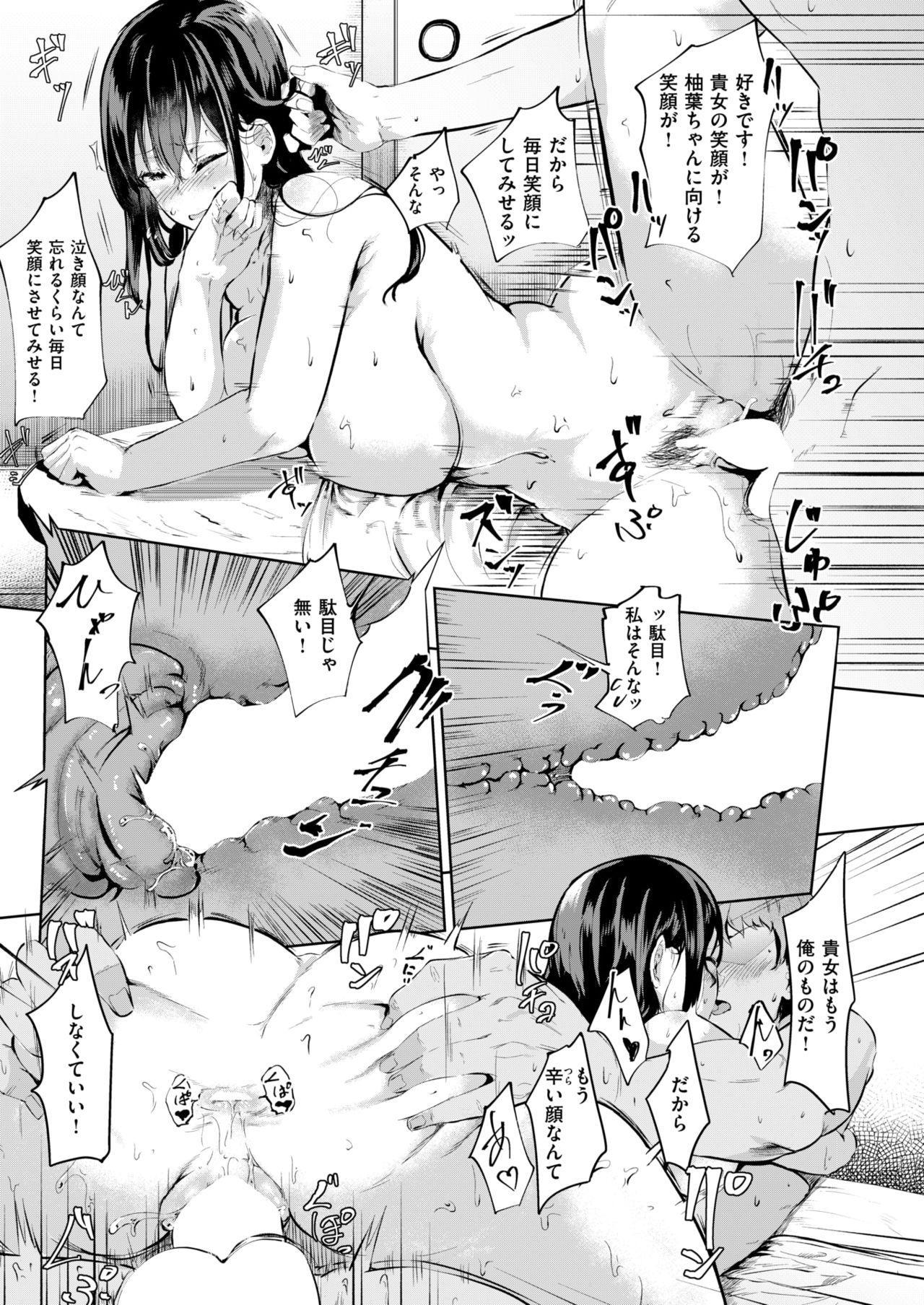 COMIC Shitsurakuten 2019-03 193