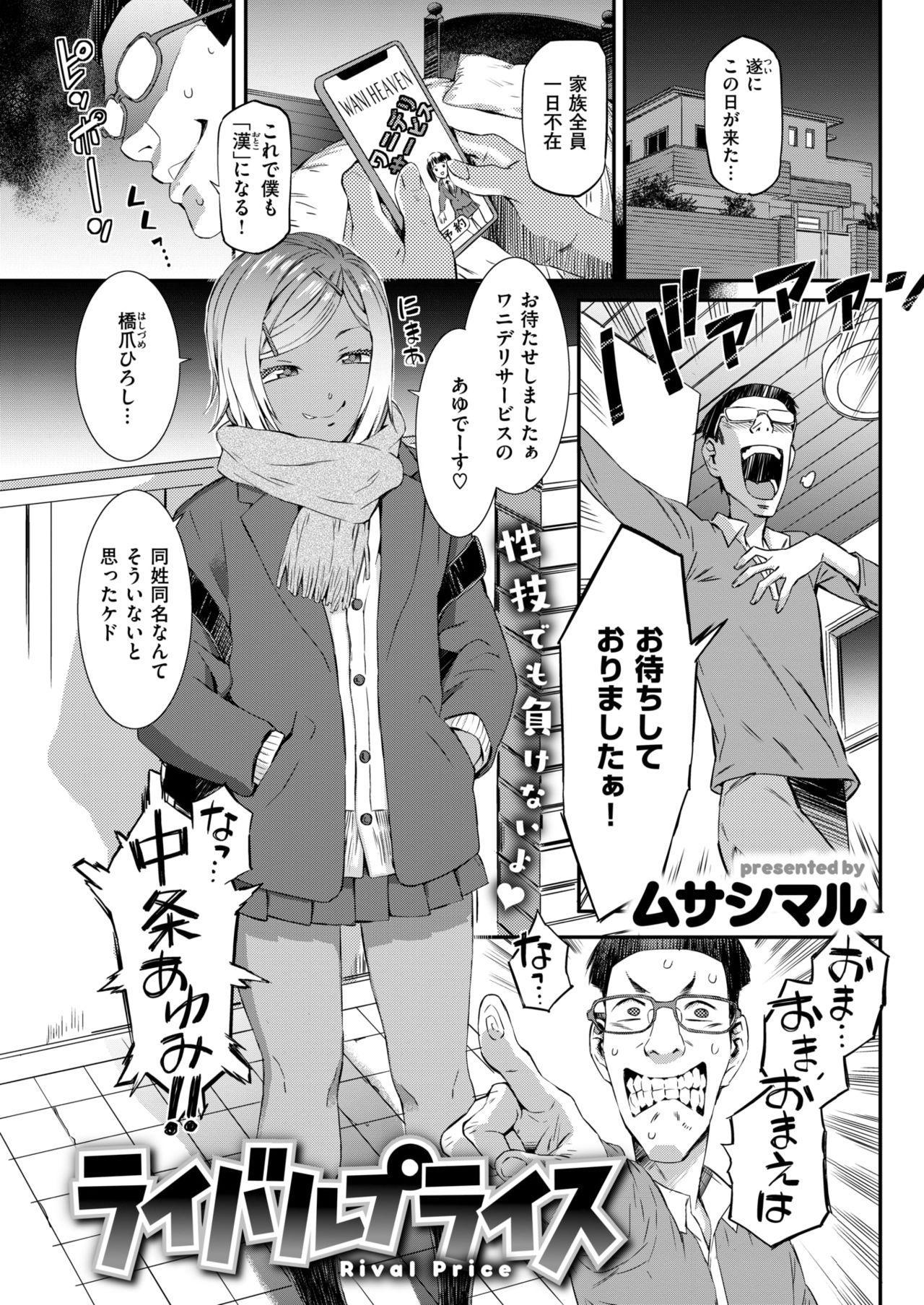 COMIC Shitsurakuten 2019-03 196