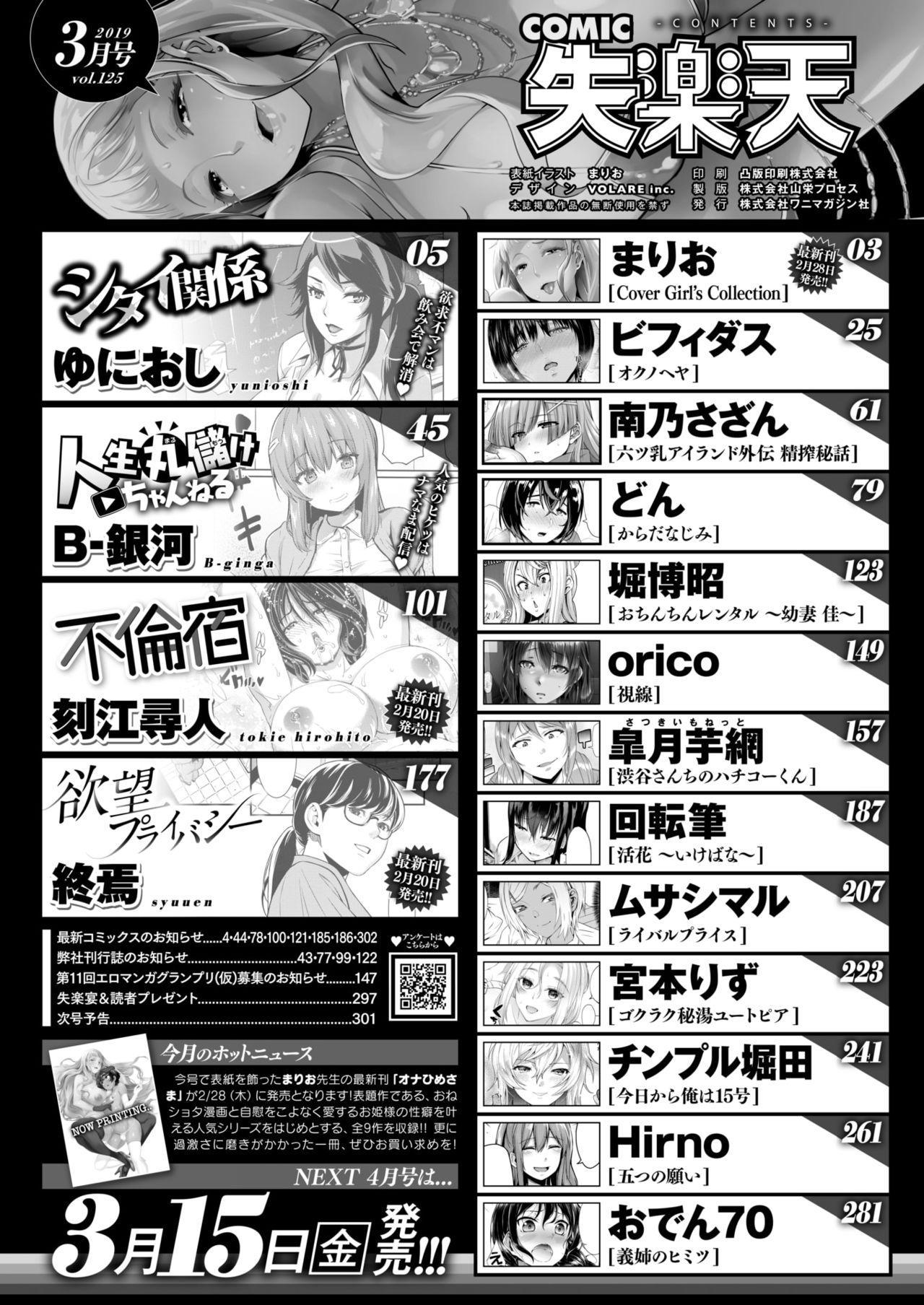 COMIC Shitsurakuten 2019-03 1
