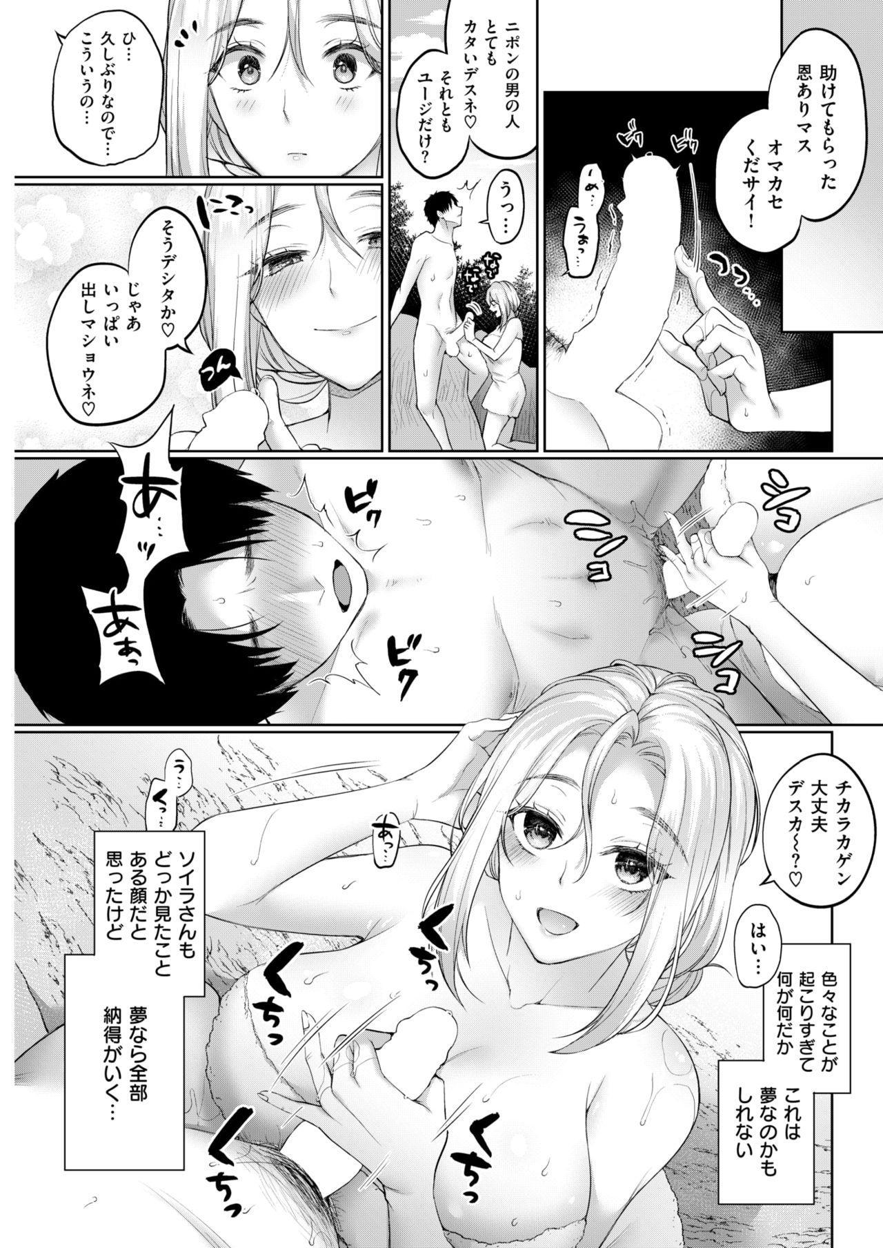 COMIC Shitsurakuten 2019-03 216