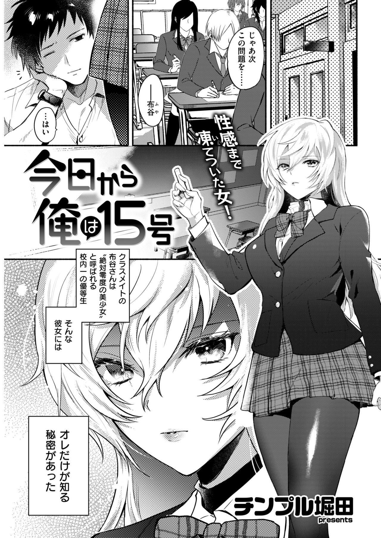 COMIC Shitsurakuten 2019-03 230