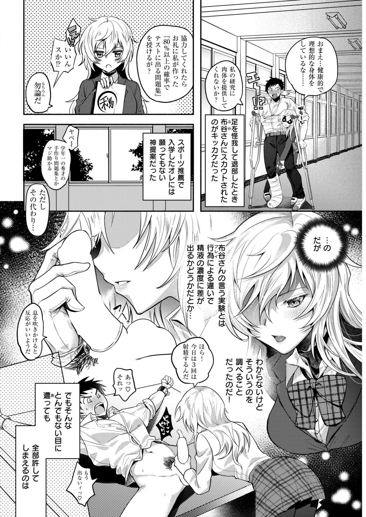 COMIC Shitsurakuten 2019-03 233