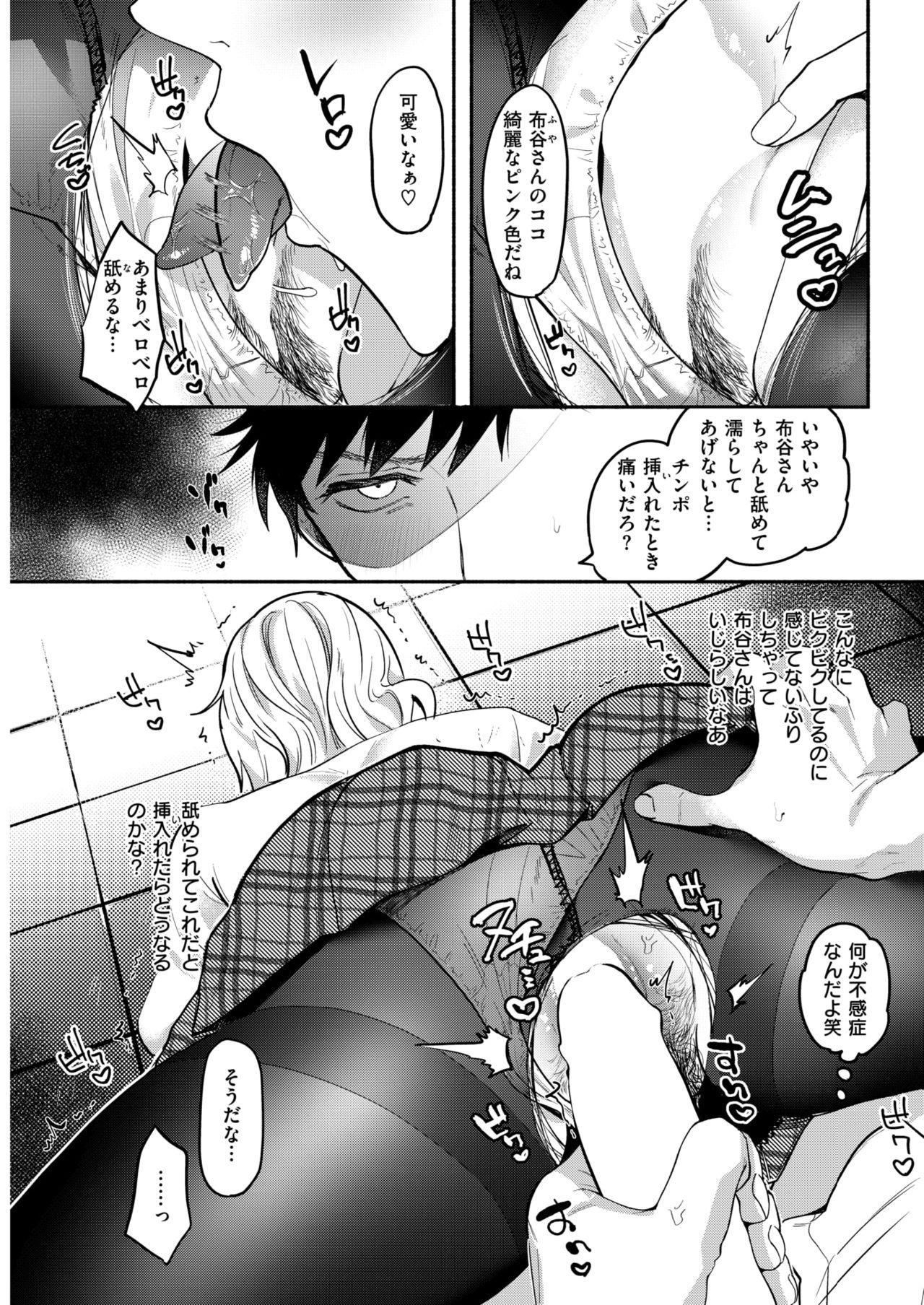 COMIC Shitsurakuten 2019-03 238