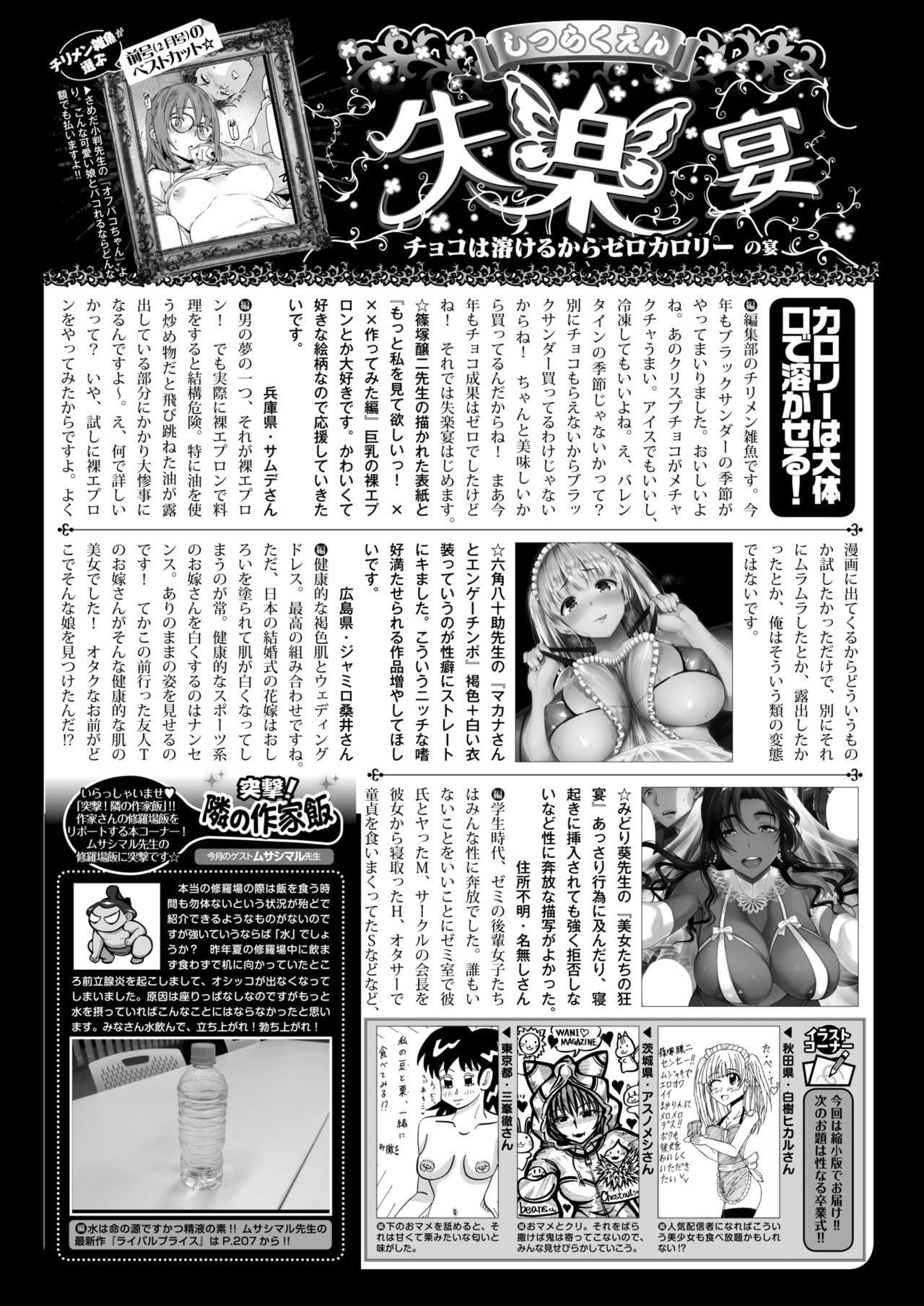 COMIC Shitsurakuten 2019-03 286