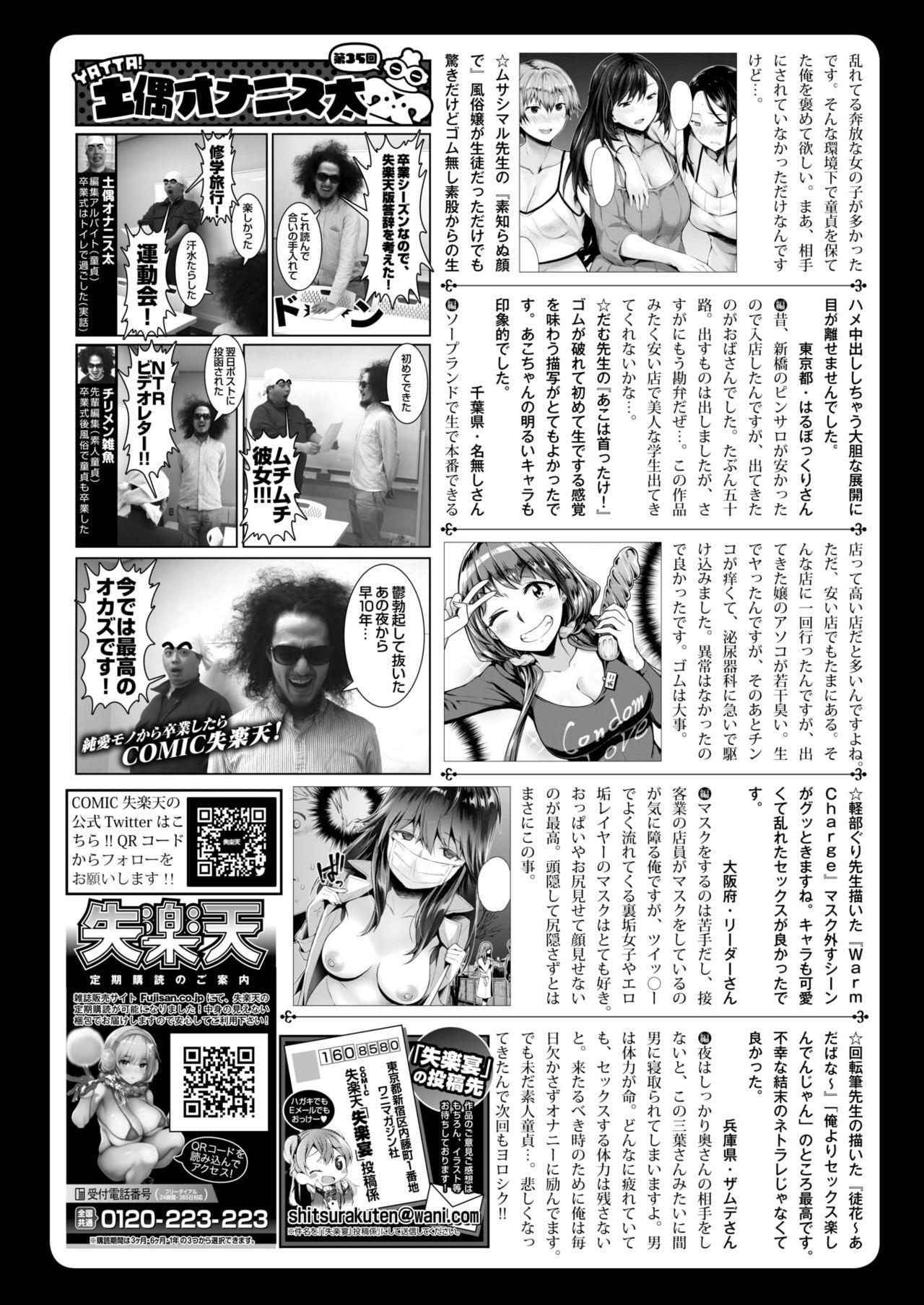 COMIC Shitsurakuten 2019-03 287