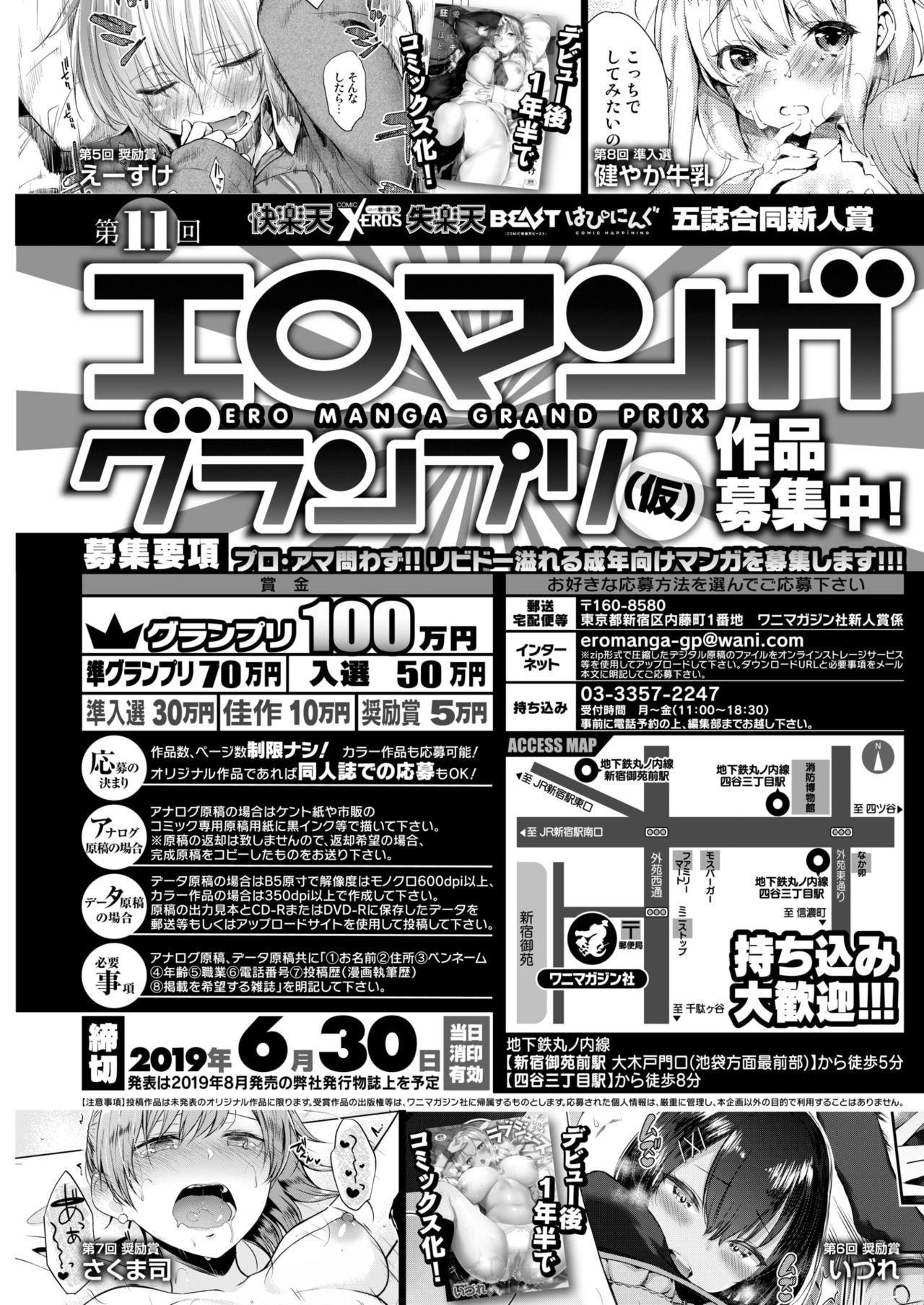 COMIC Shitsurakuten 2019-03 288