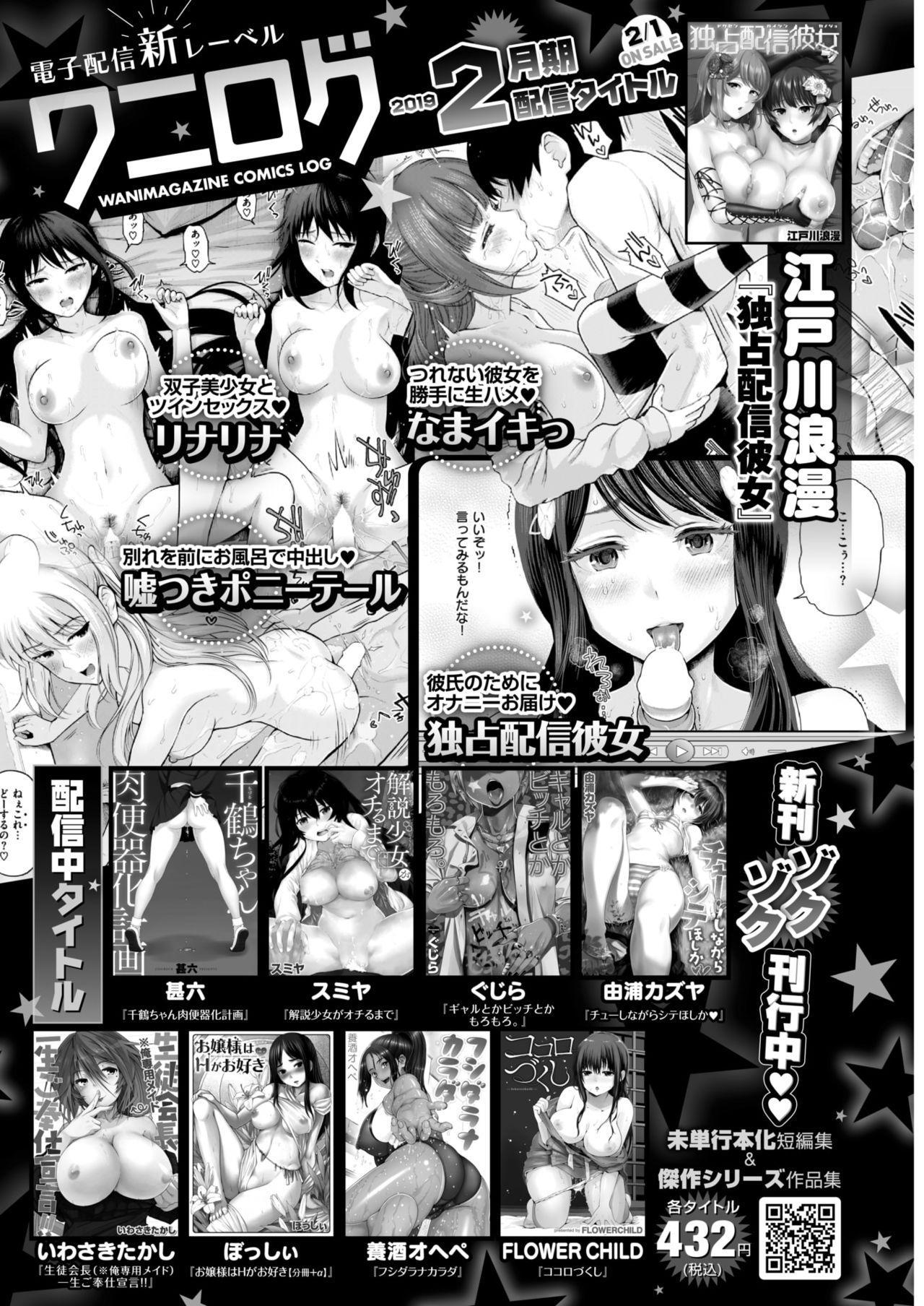 COMIC Shitsurakuten 2019-03 297