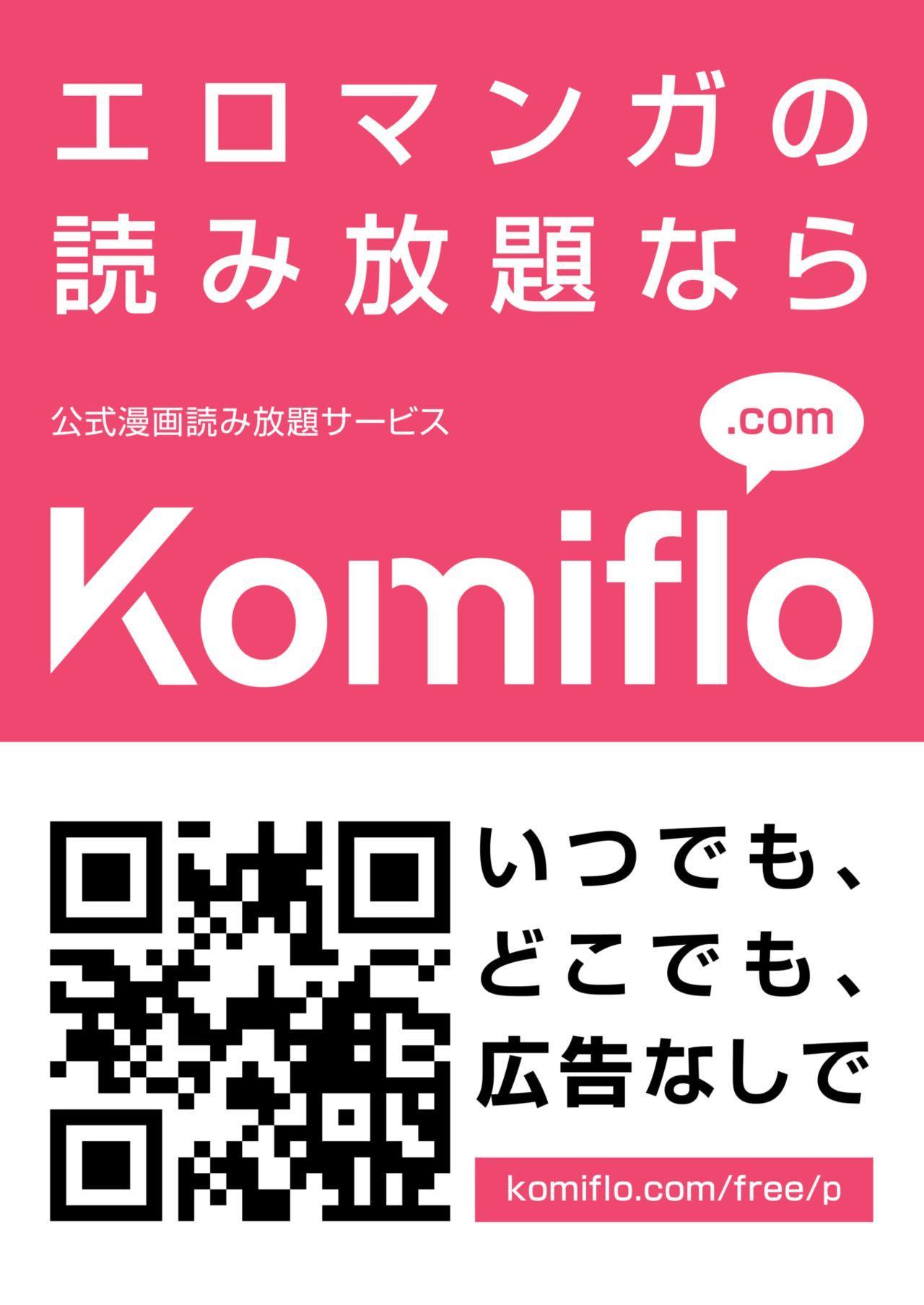 COMIC Shitsurakuten 2019-03 299