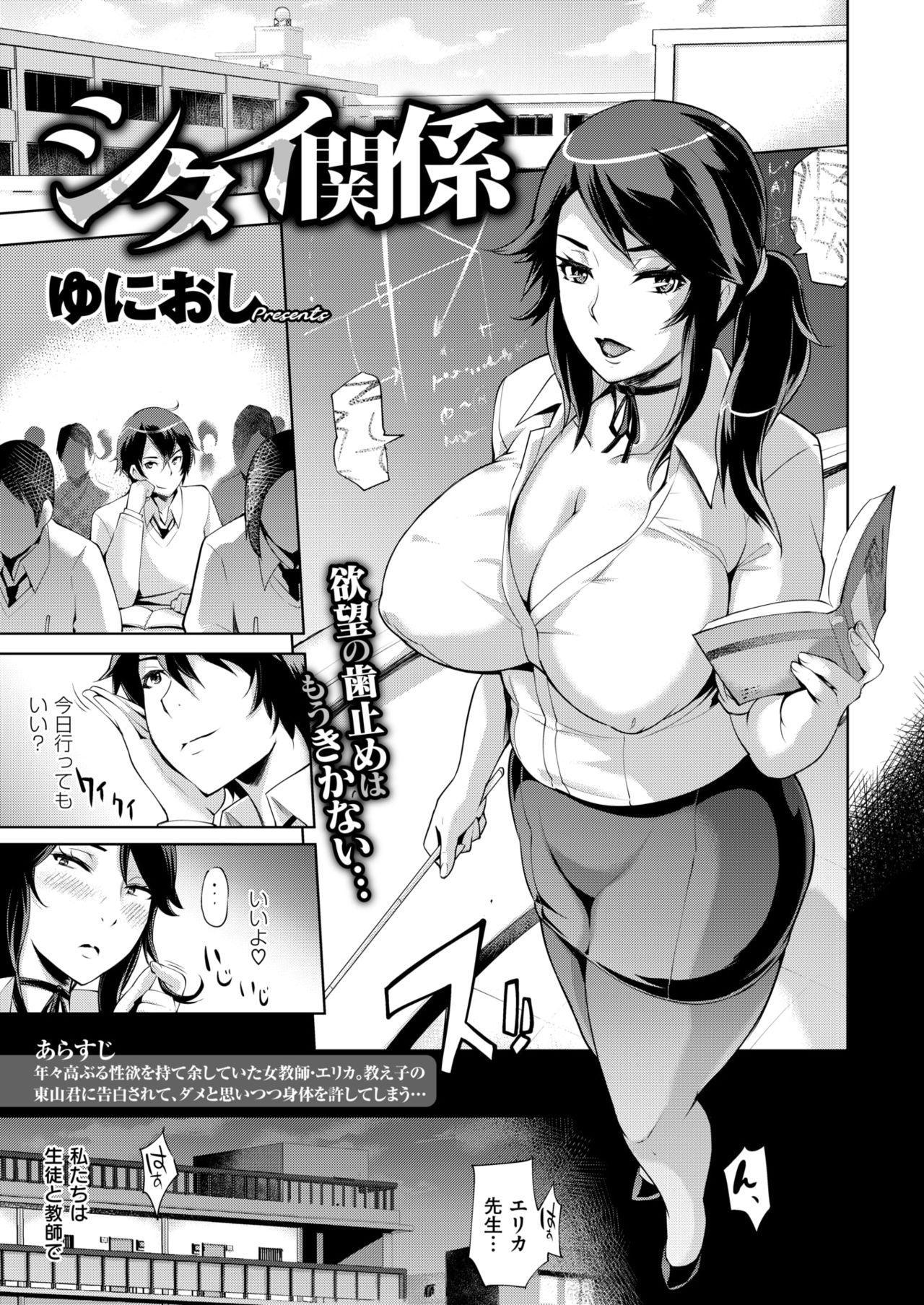 COMIC Shitsurakuten 2019-03 4