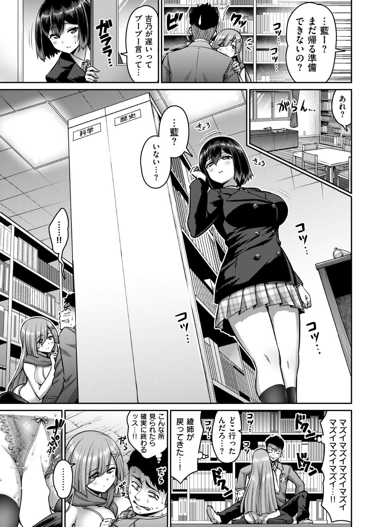 COMIC Shitsurakuten 2019-03 68