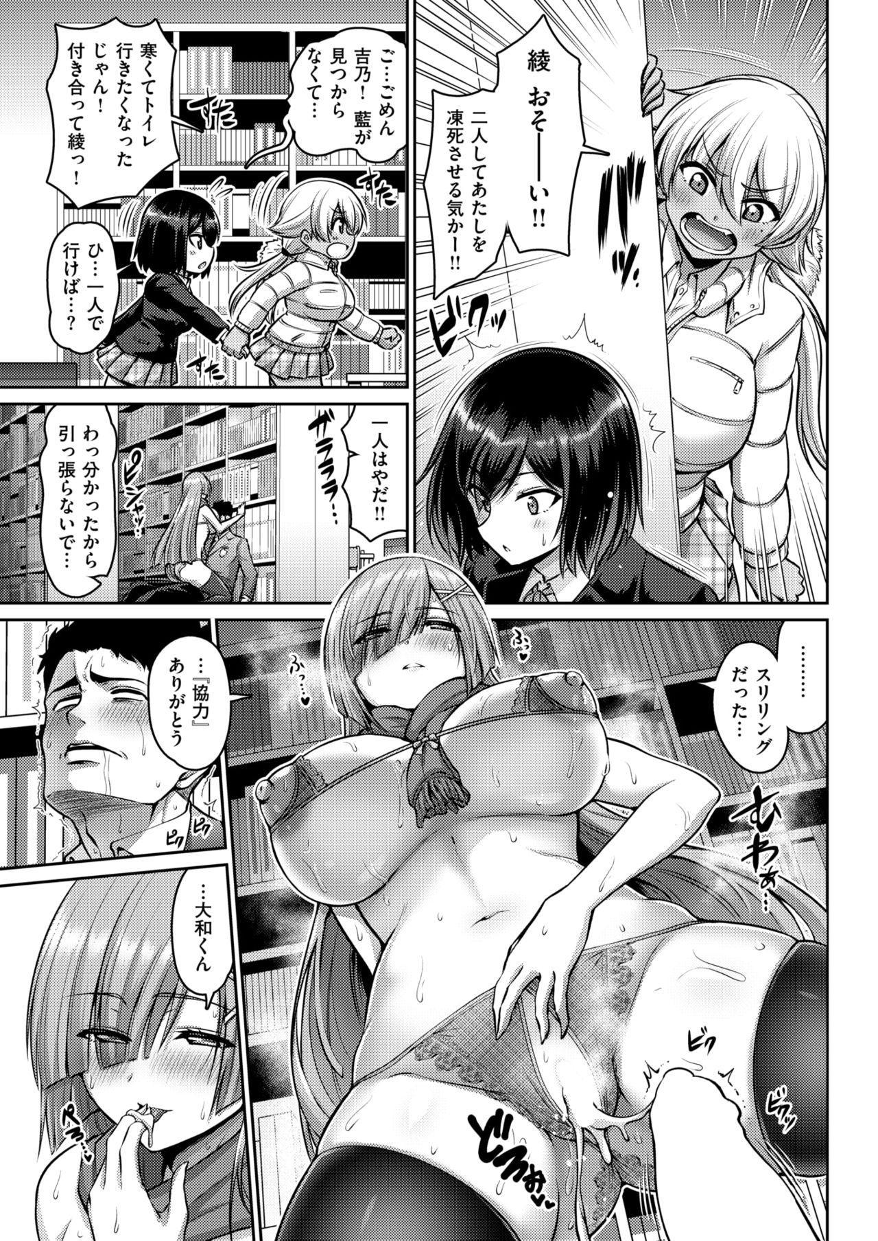 COMIC Shitsurakuten 2019-03 72