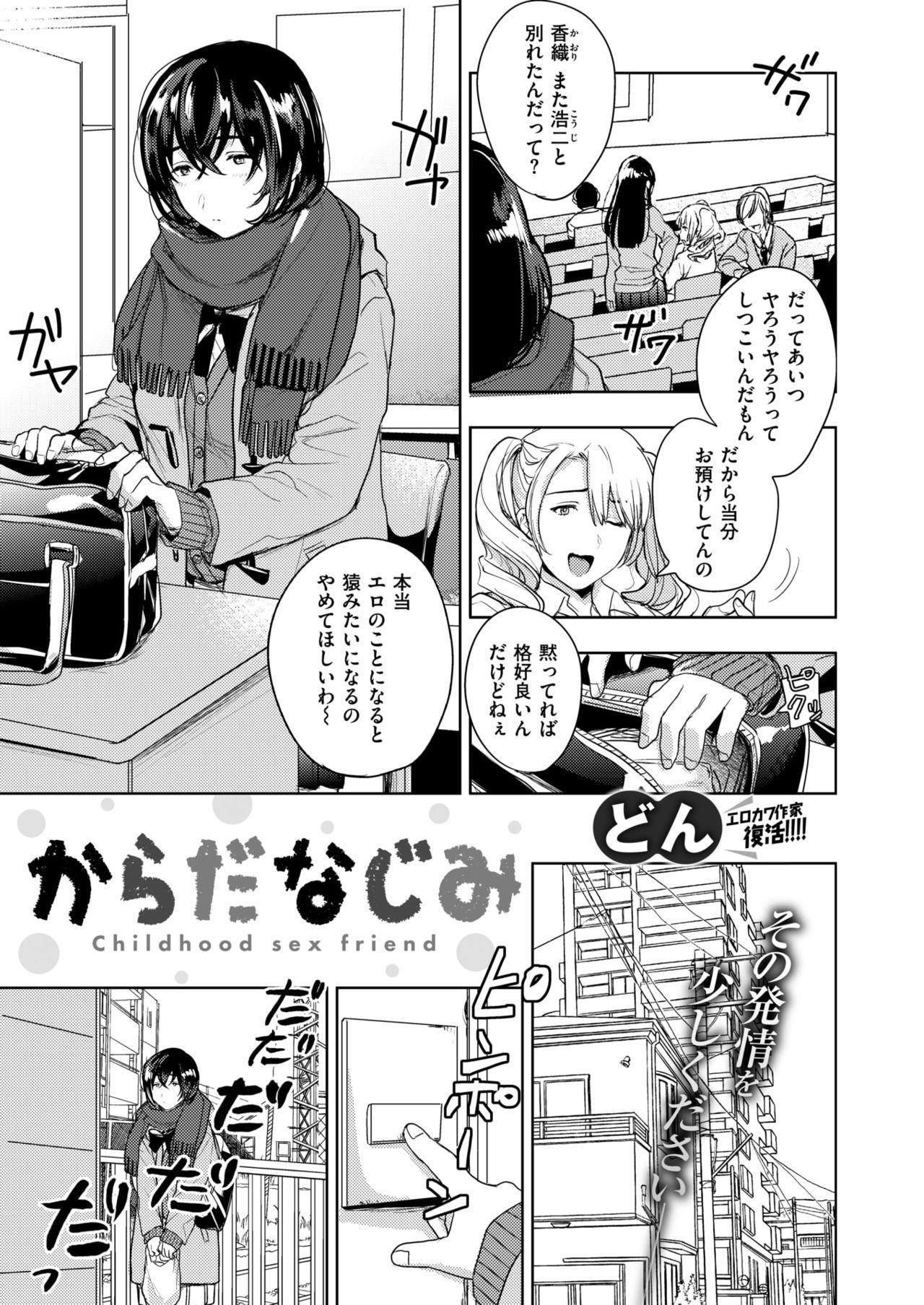 COMIC Shitsurakuten 2019-03 74