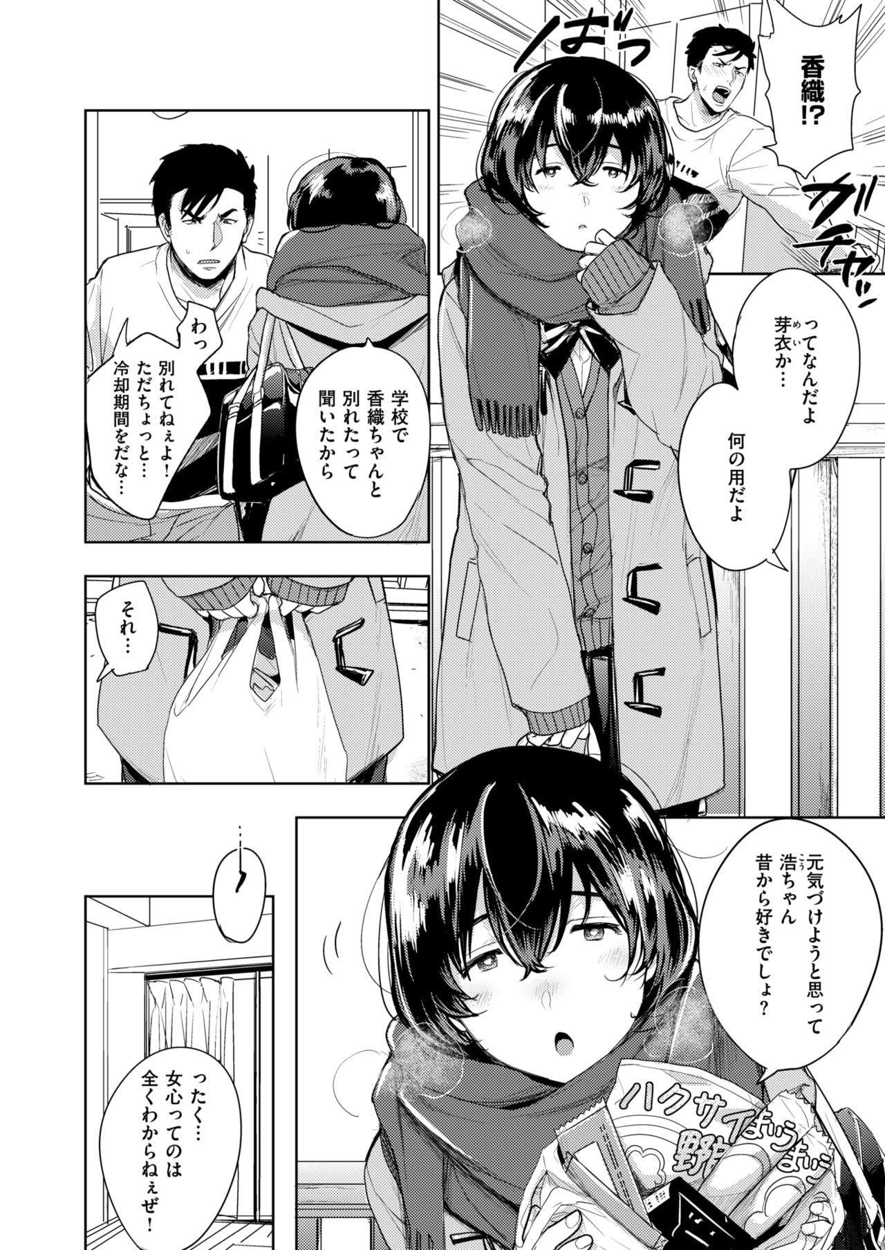 COMIC Shitsurakuten 2019-03 75