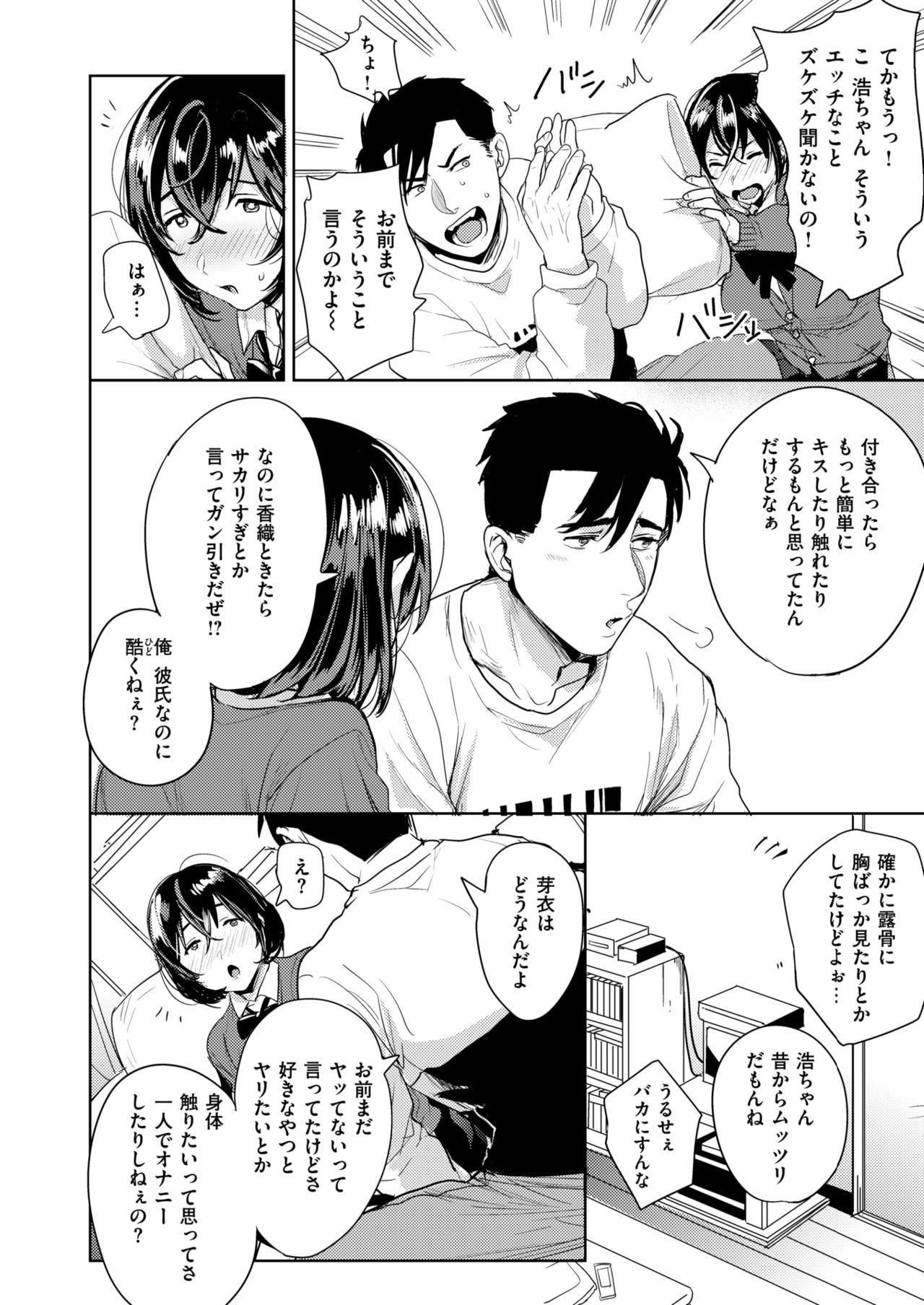 COMIC Shitsurakuten 2019-03 77