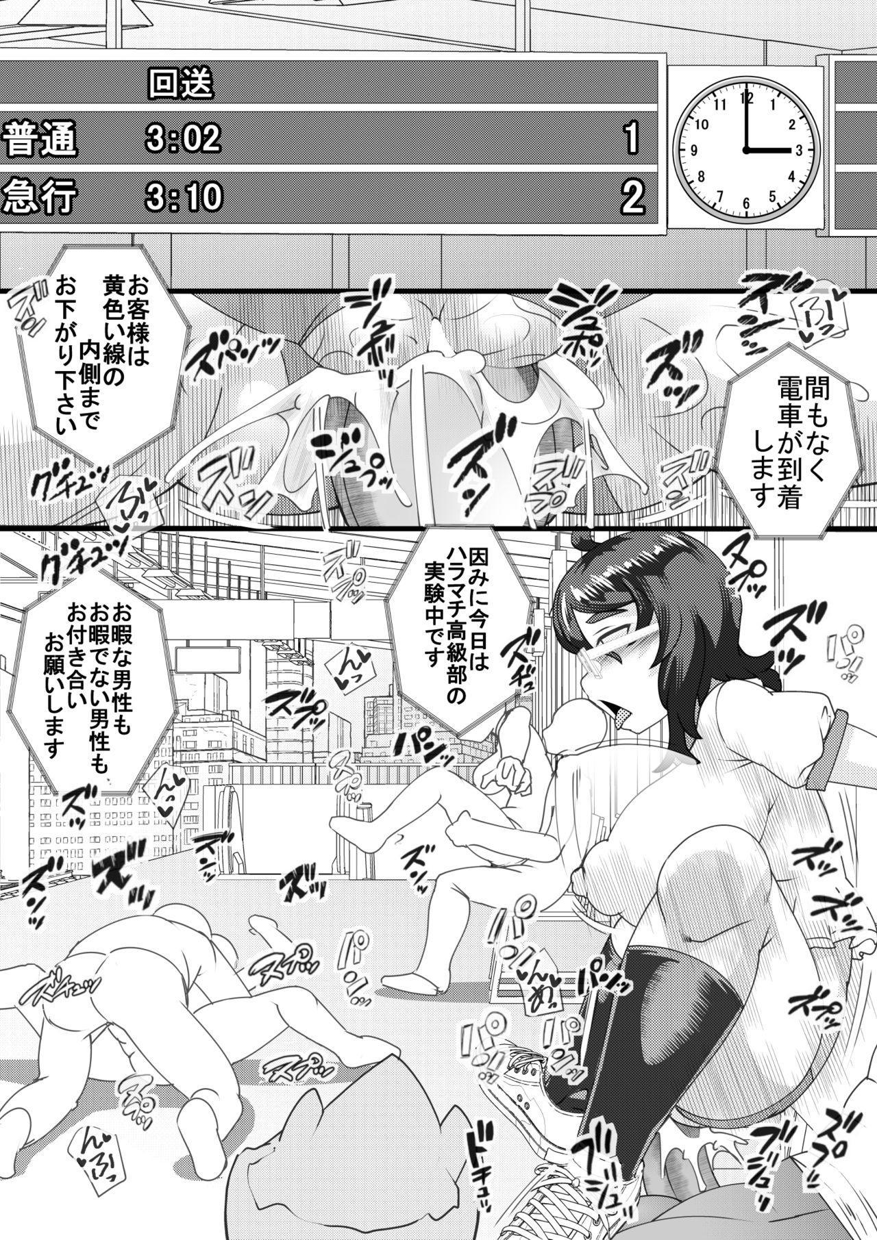 Haramachi 3 11