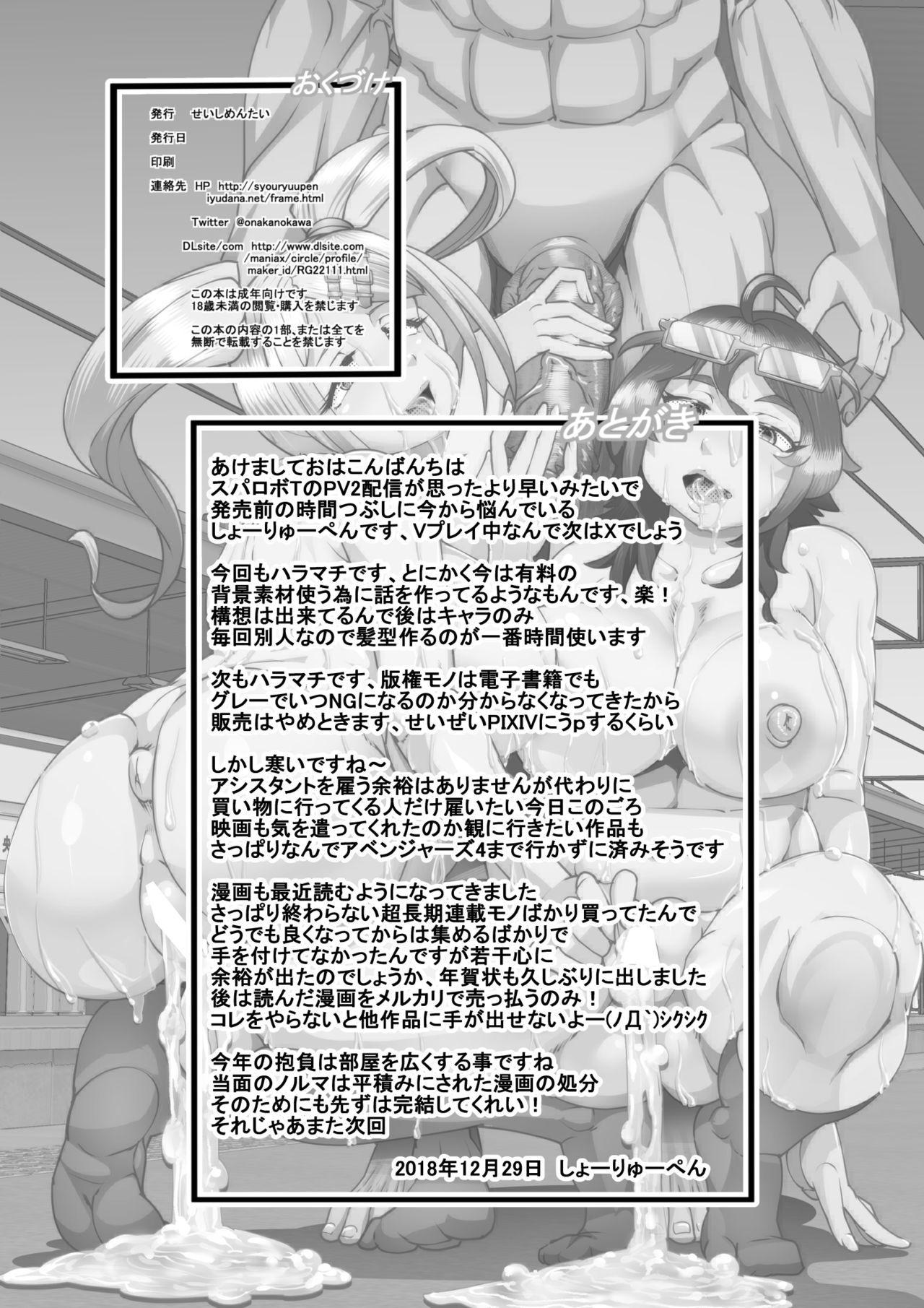 Haramachi 3 28