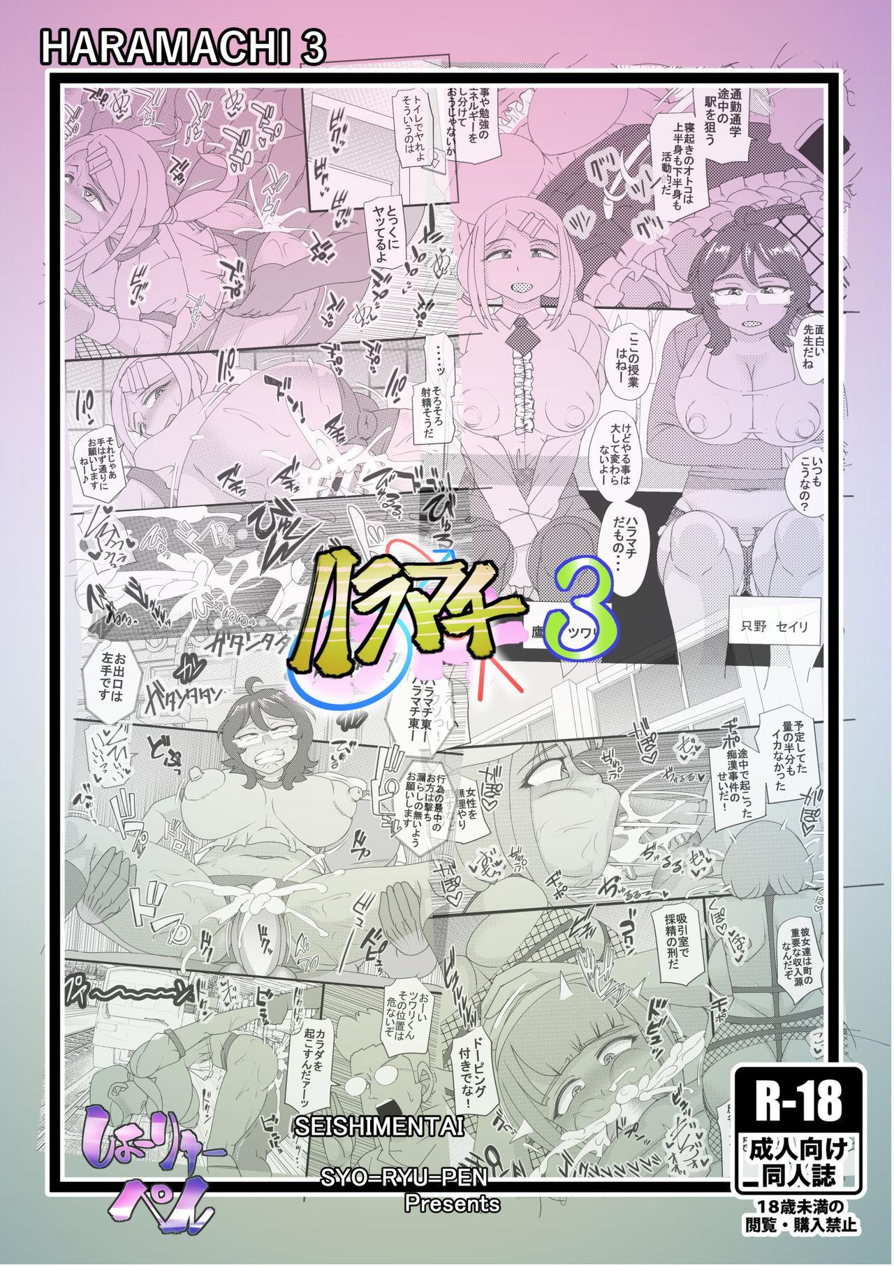 Haramachi 3 29