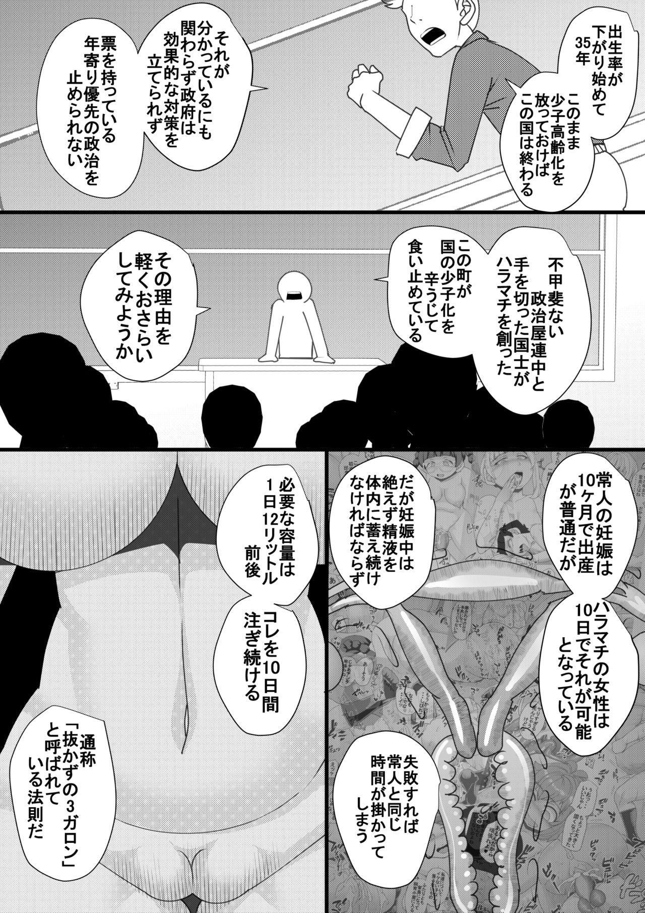 Haramachi 3 4