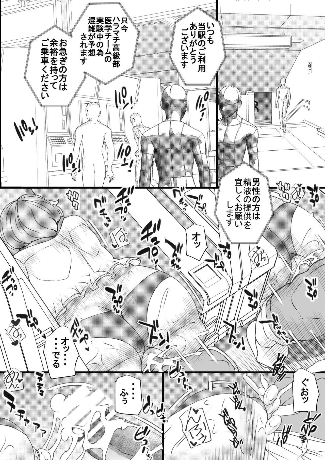 Haramachi 3 7