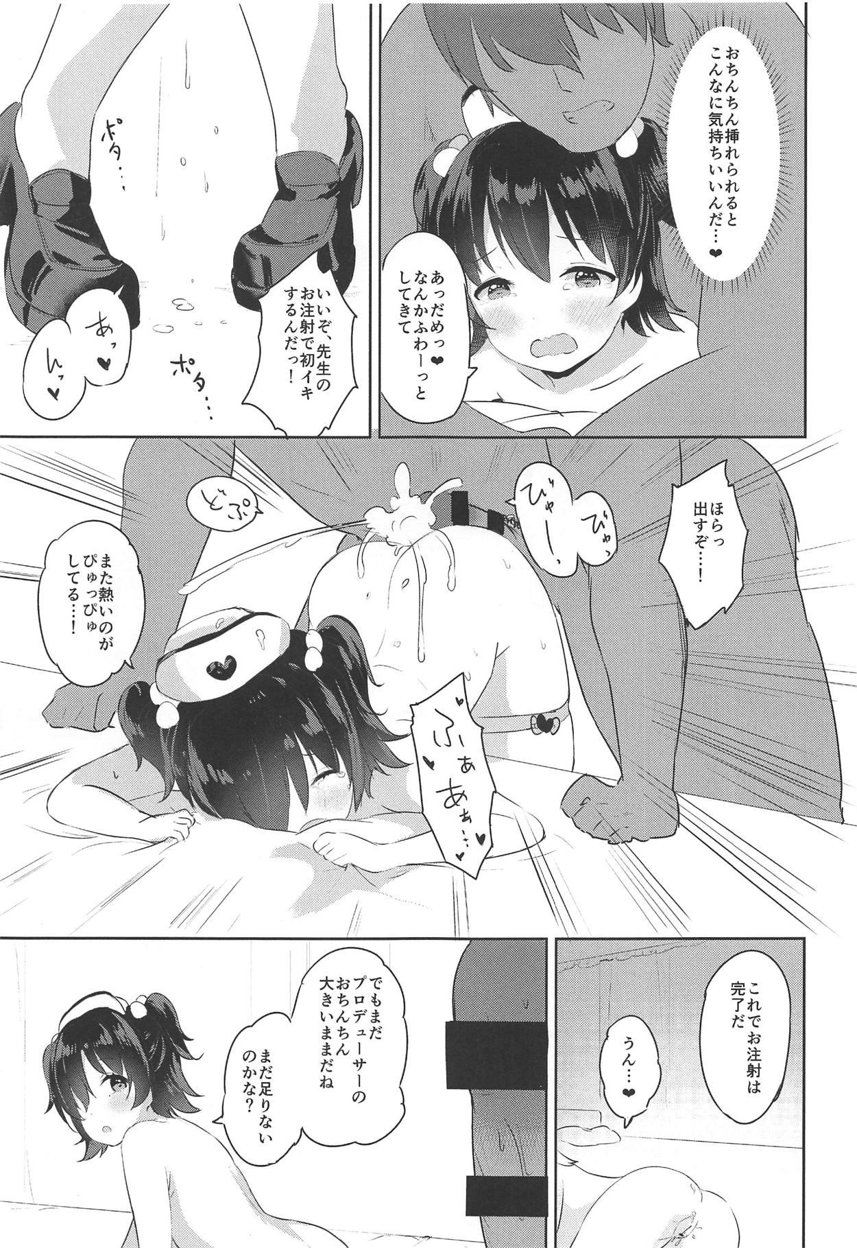 Miria-chan no Lolita Byoutou 13