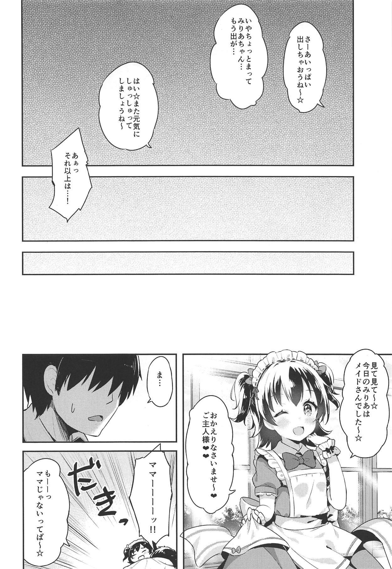 Miria-chan no Lolita Byoutou 18