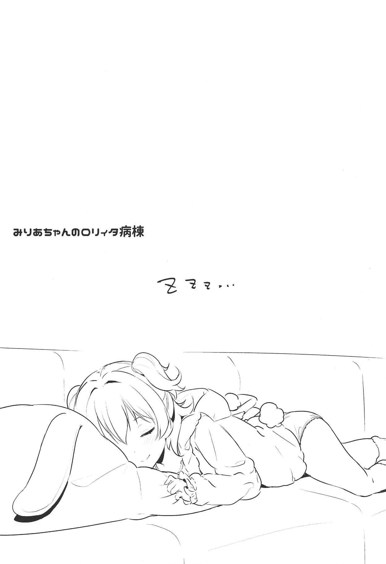 Miria-chan no Lolita Byoutou 19
