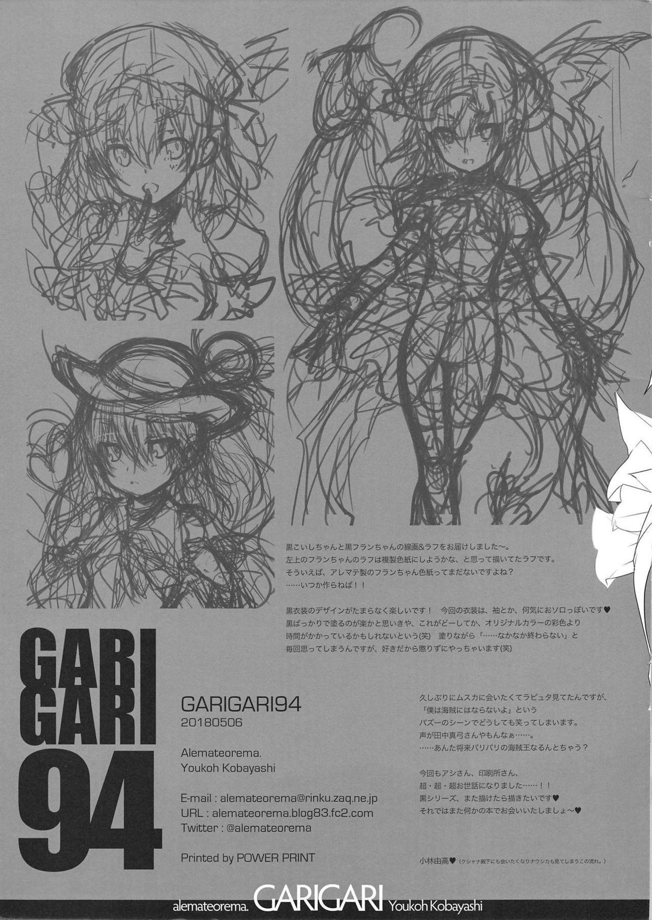 GARIGARI 94 11