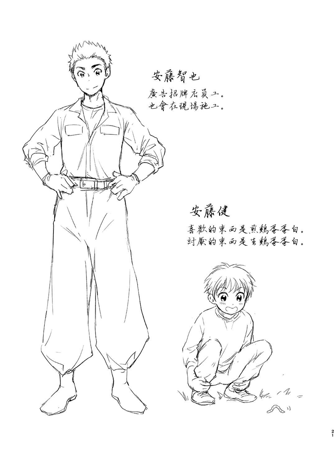 Kekkon Kinenbi no Sugoshikata 20