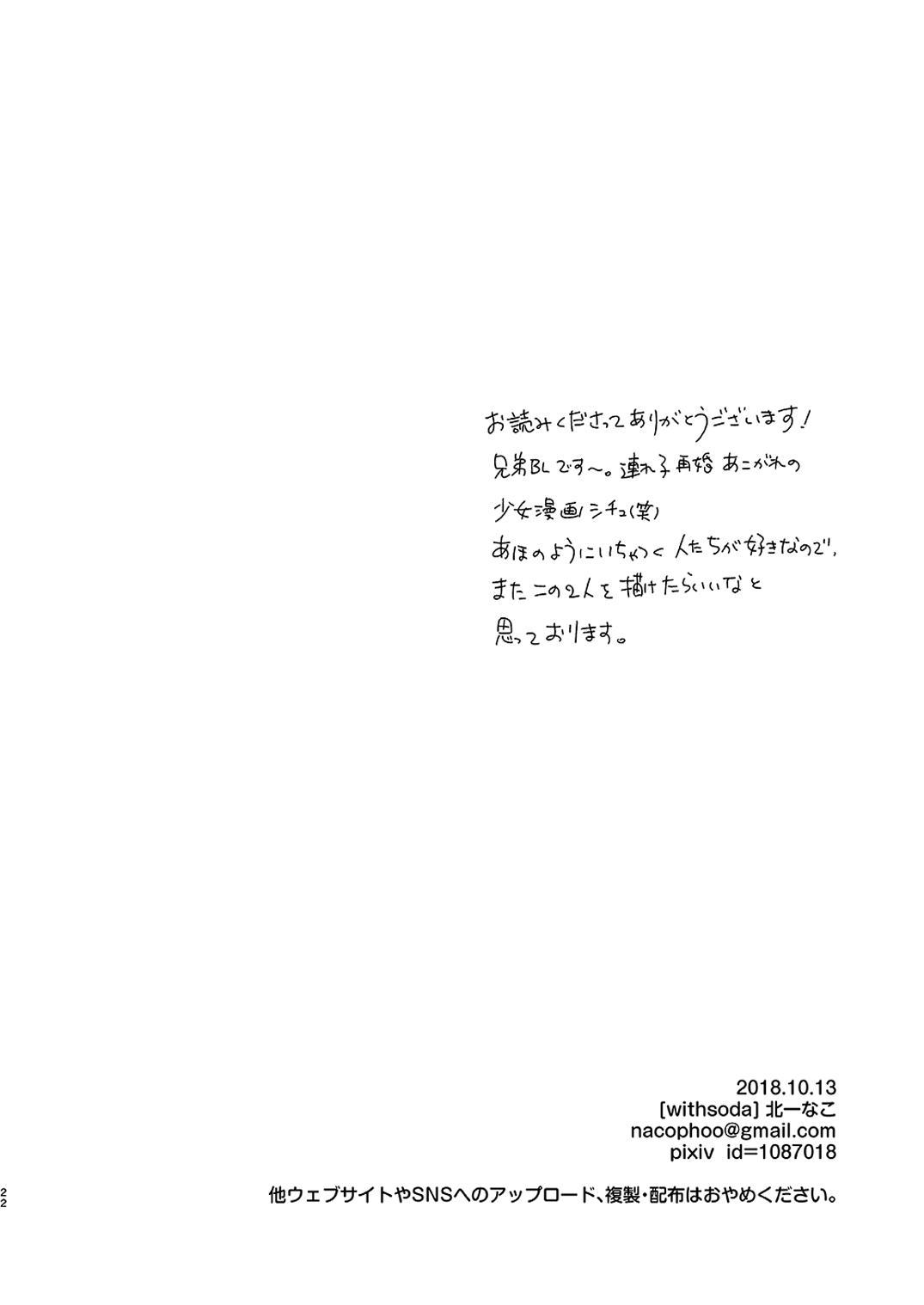 Kekkon Kinenbi no Sugoshikata 21