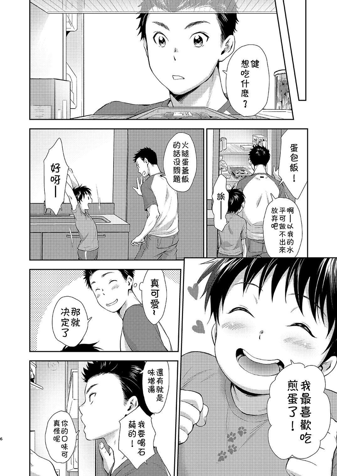 Kekkon Kinenbi no Sugoshikata 5