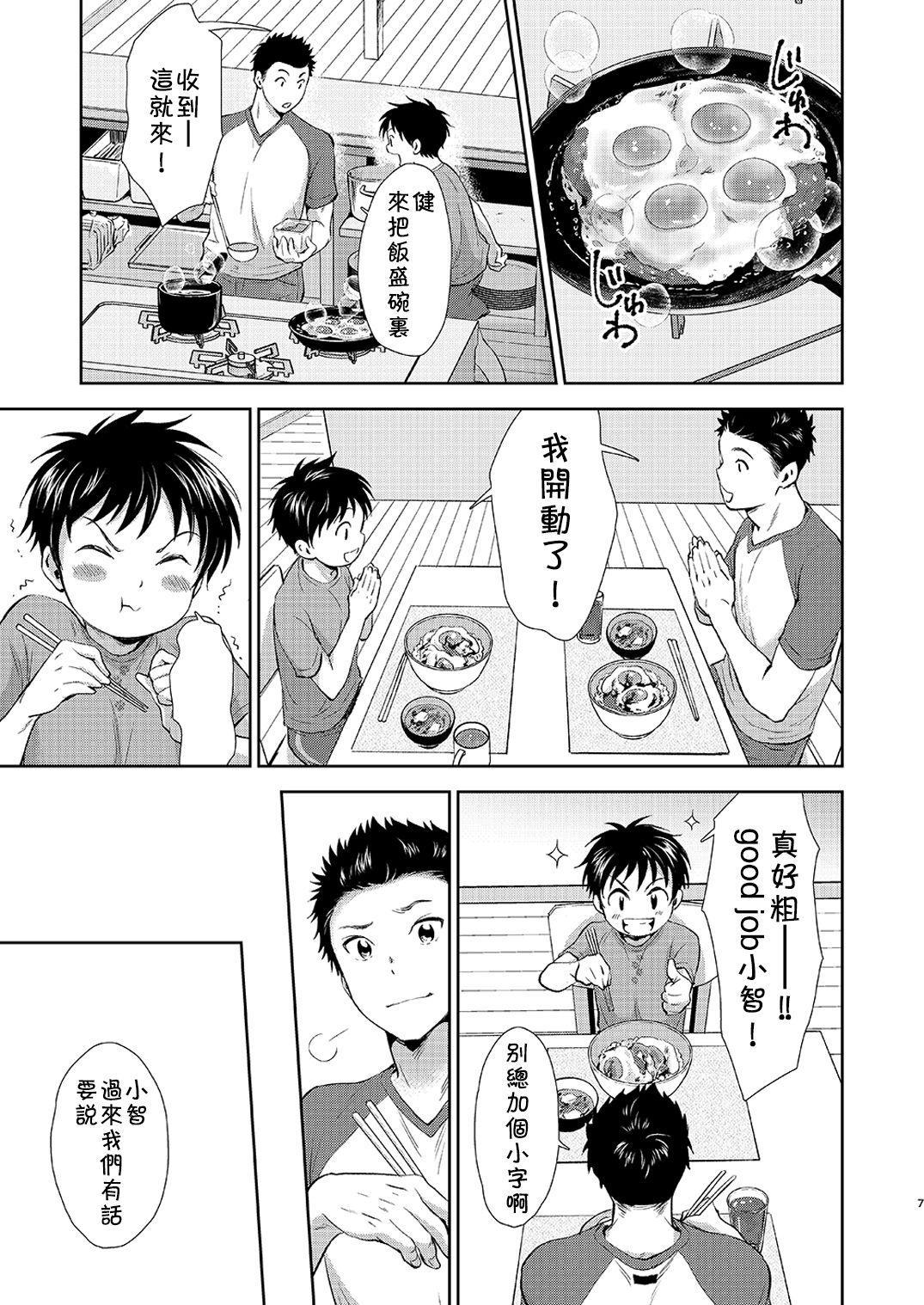 Kekkon Kinenbi no Sugoshikata 6