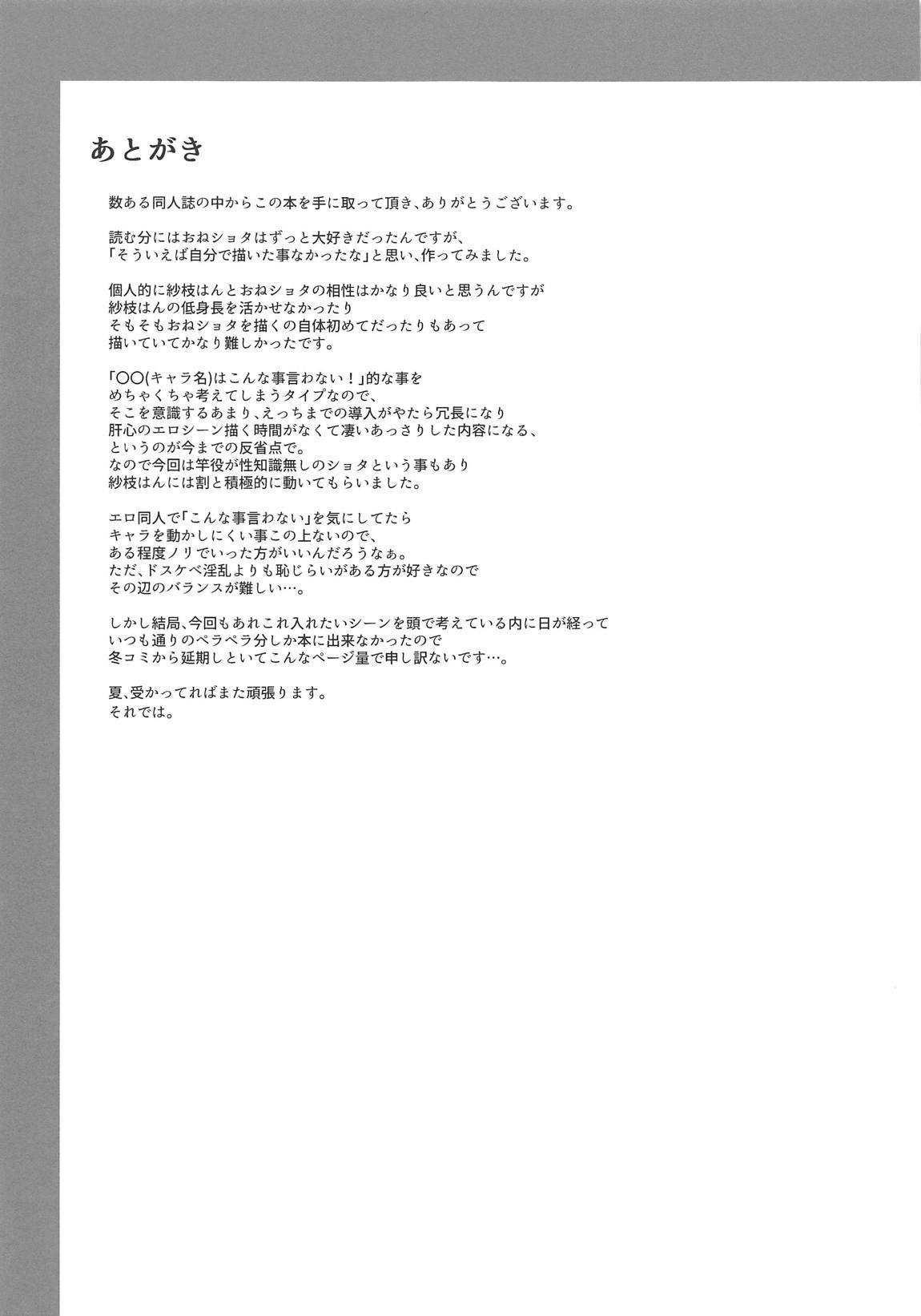 Sae-han to Shota P 14