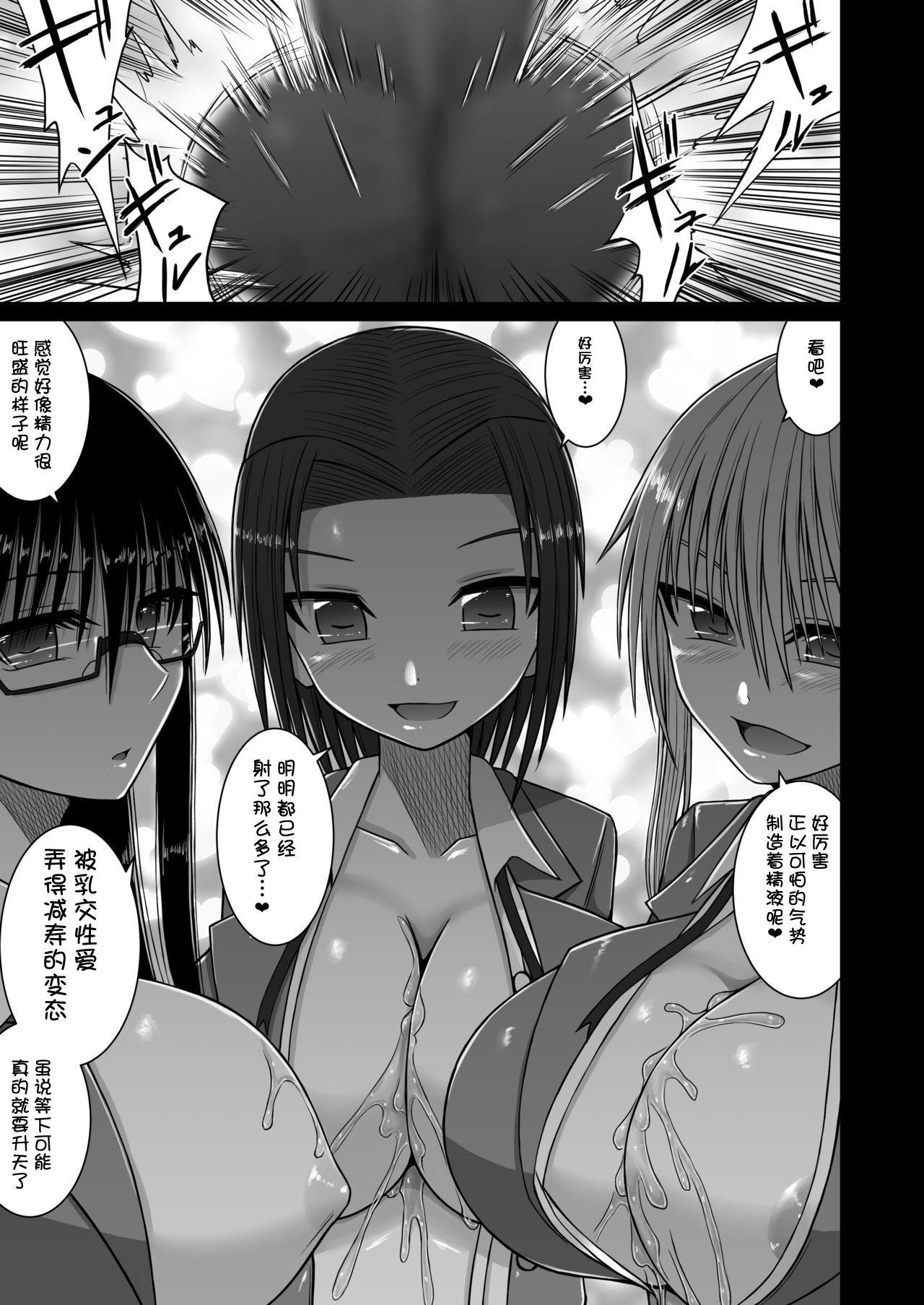 Erochichi Joshikousei ni Shinu hodo Shiboritorareru 16