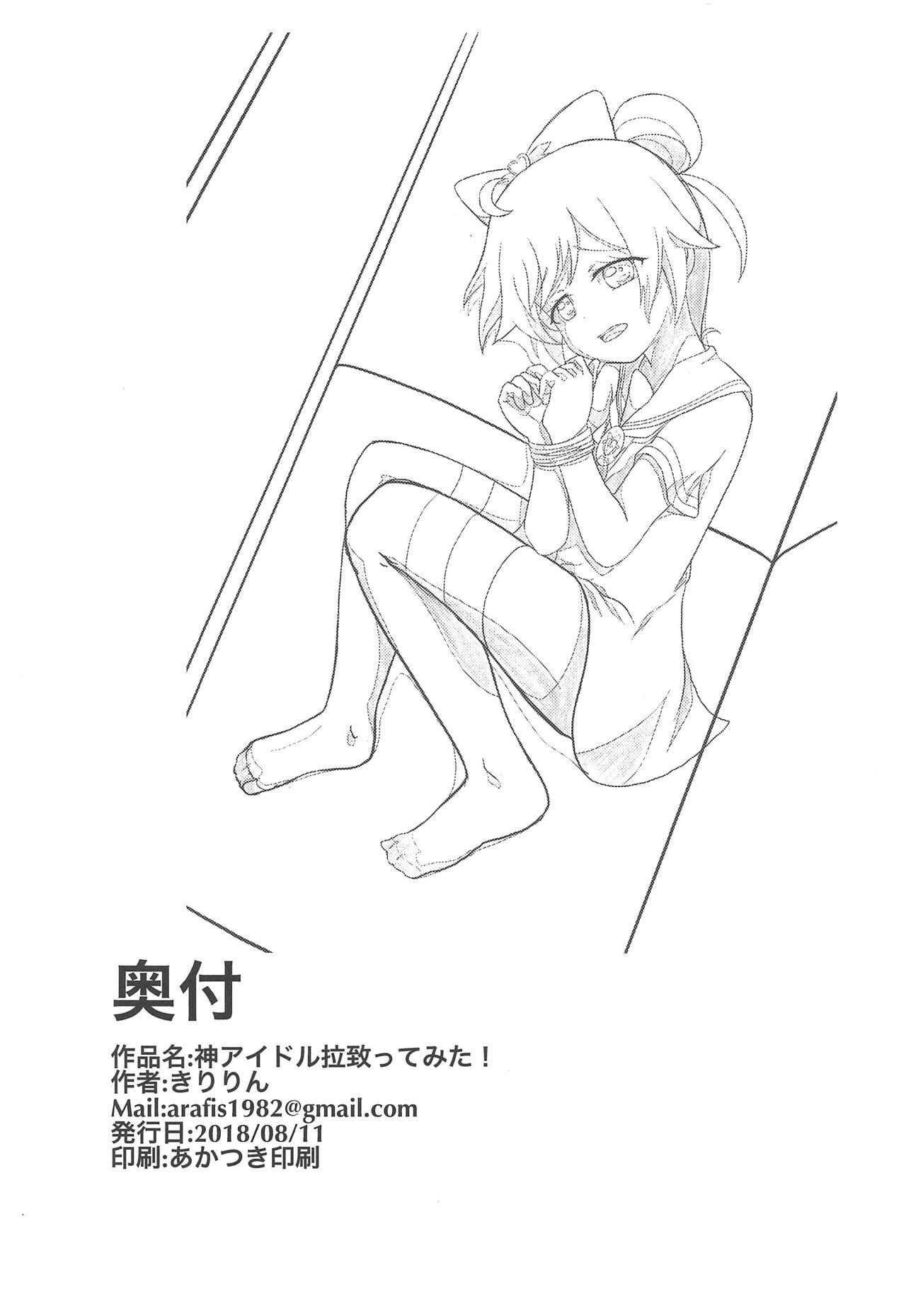 Kami Idol Rachitte Mita! 16