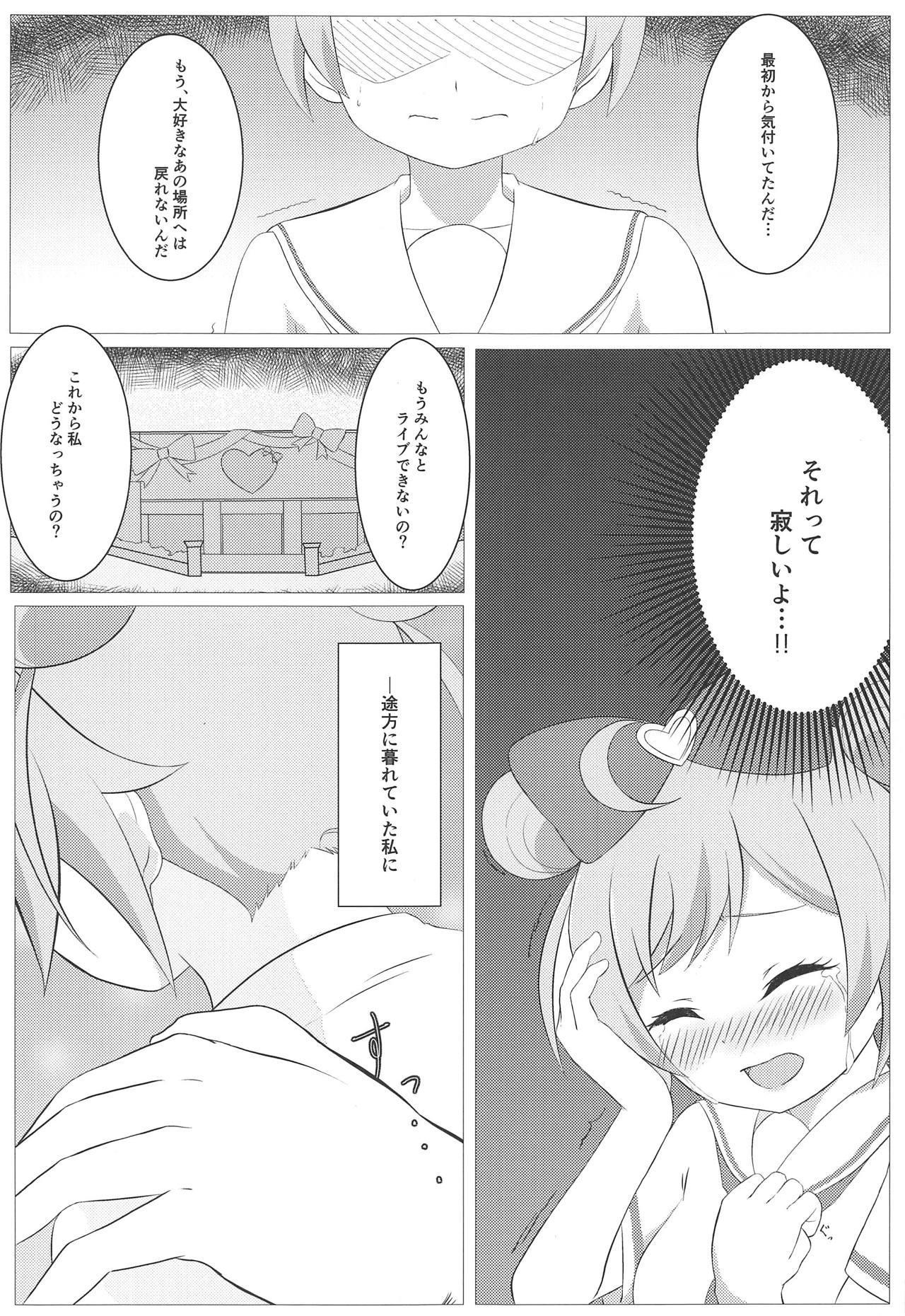 Kami Idol Rachitte Mita! 5