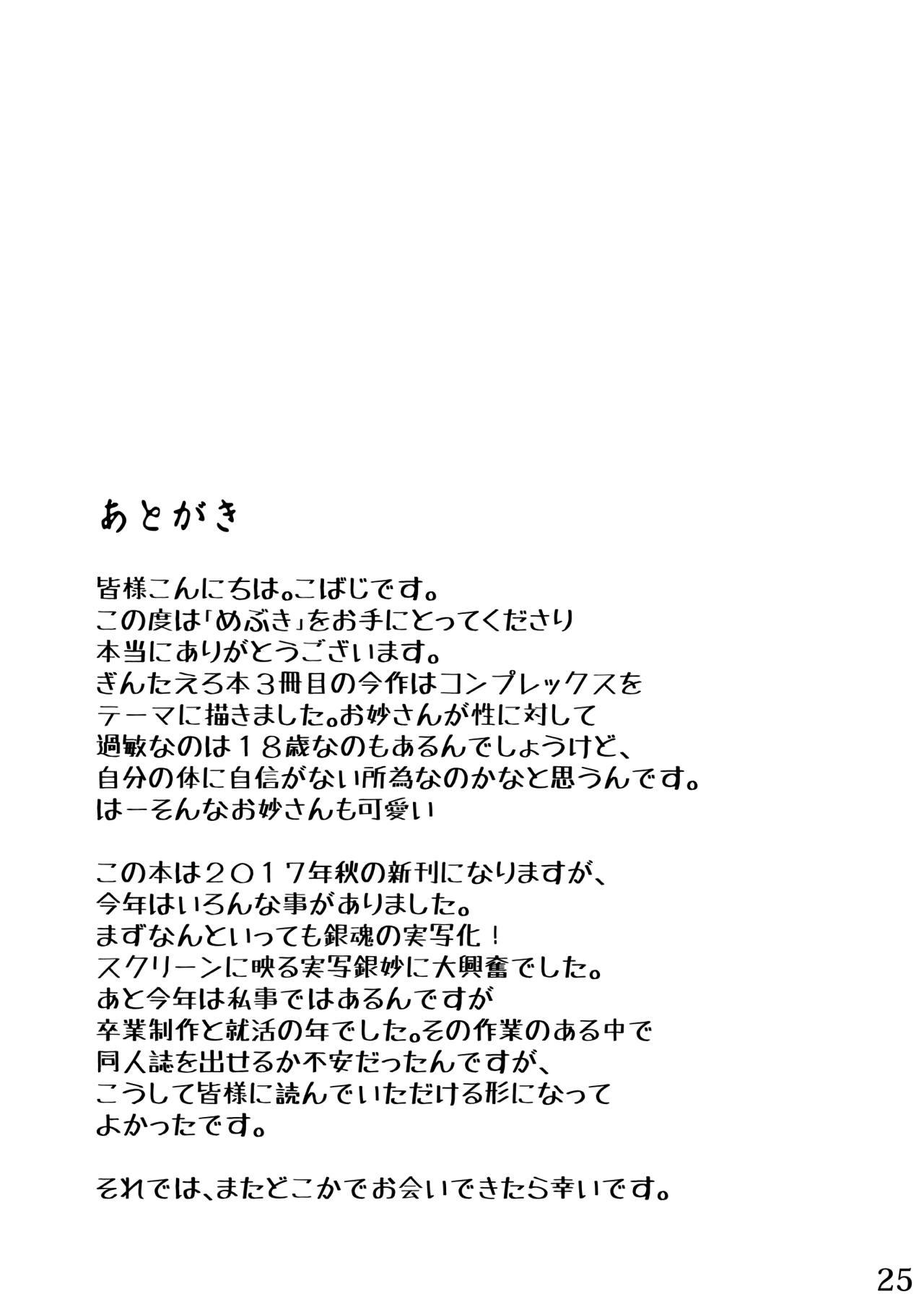 Mebuki 22