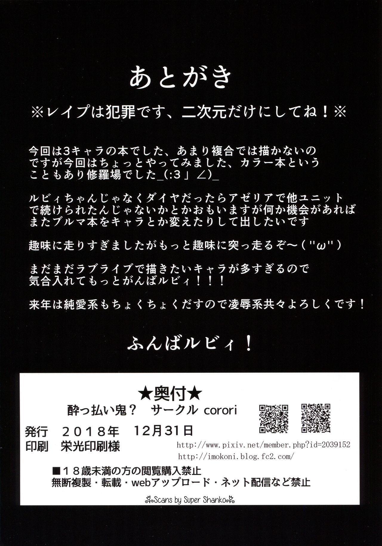 BURUKAN ~ Buruma de Satsueikai!? 20