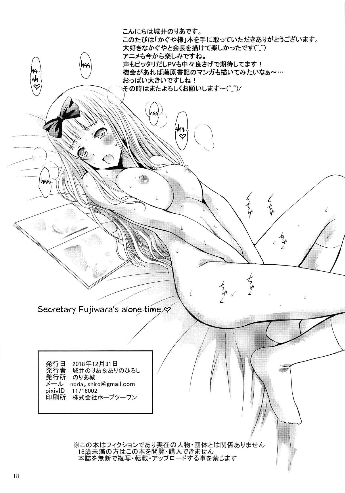 Kaguya-sama wa Ecchi Saretai 16
