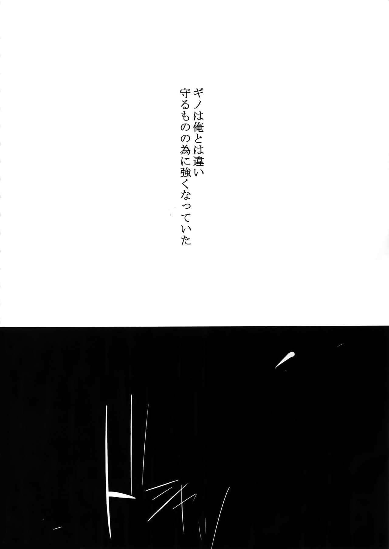 Gyaku Tsuki ni Nijimu Kage 16