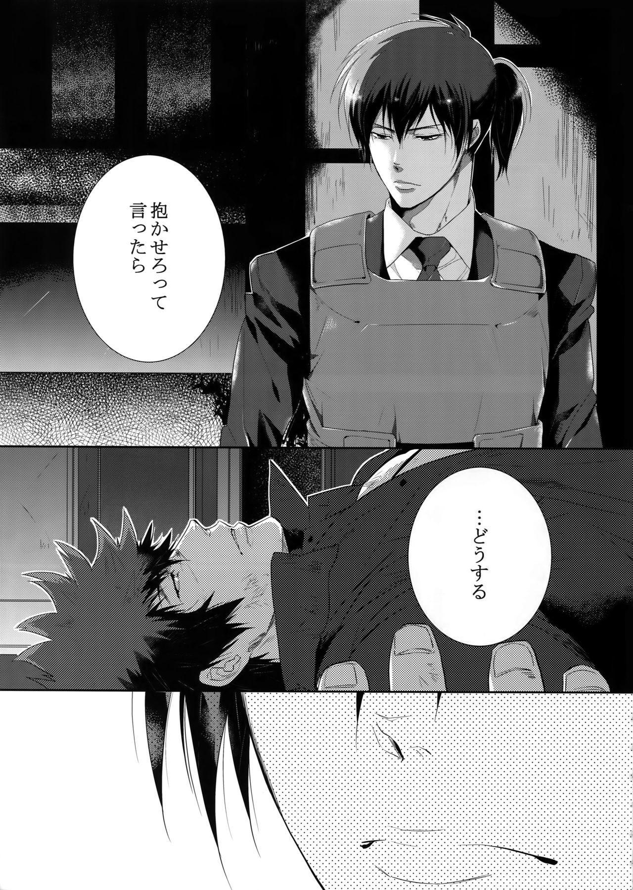 Gyaku Tsuki ni Nijimu Kage 17