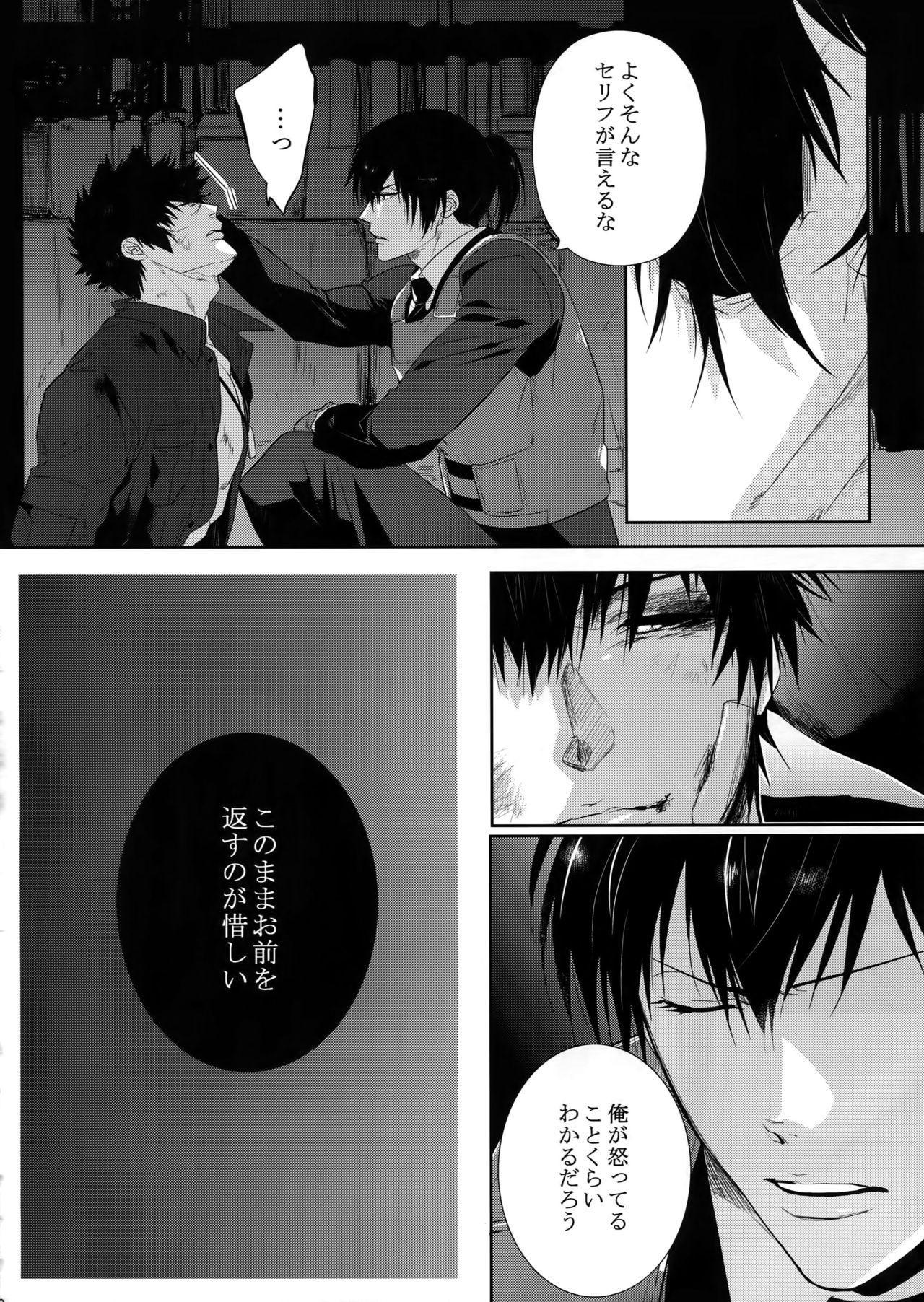 Gyaku Tsuki ni Nijimu Kage 18