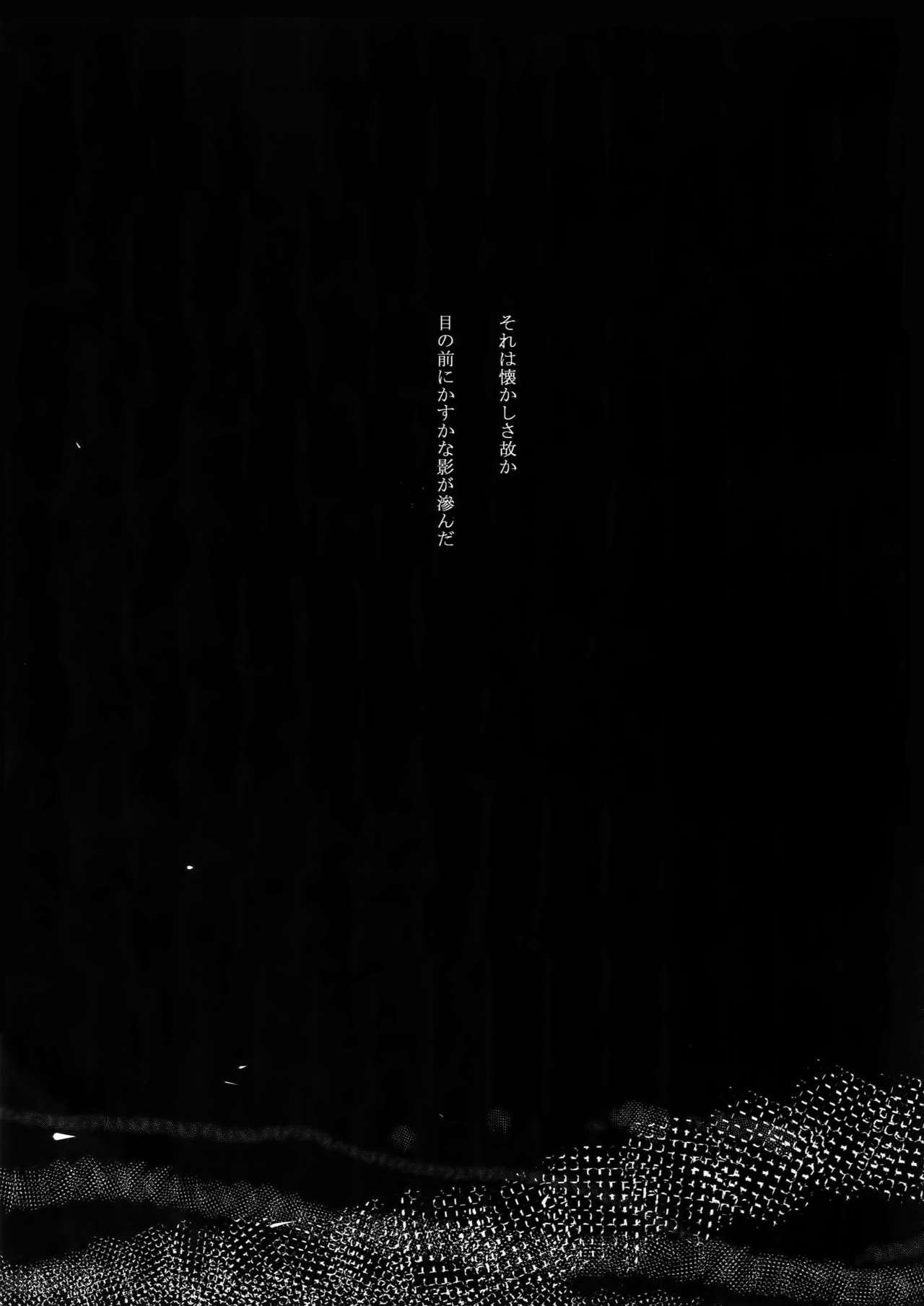 Gyaku Tsuki ni Nijimu Kage 3