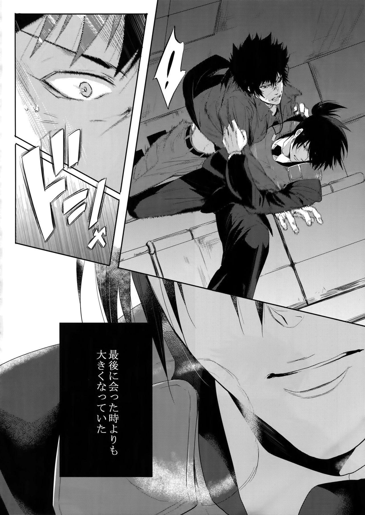 Gyaku Tsuki ni Nijimu Kage 6