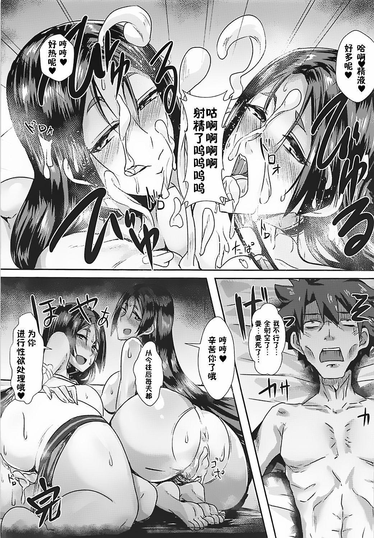 Double Raikou Kyousoukyoku 24