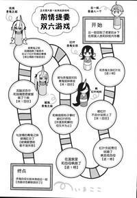Oni no Oyako wa Hito no Osu to Kozukuri ga Shitai 3
