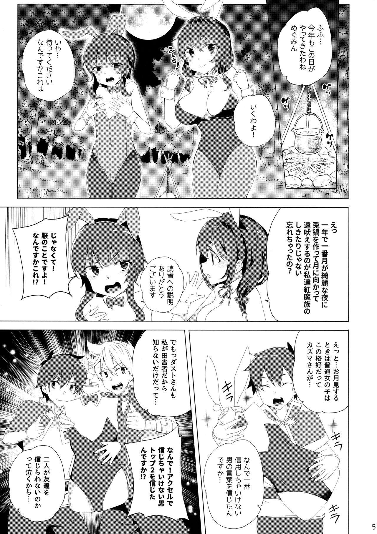 Kouma no Musume wa Tsukiyo ni Hoeru 3