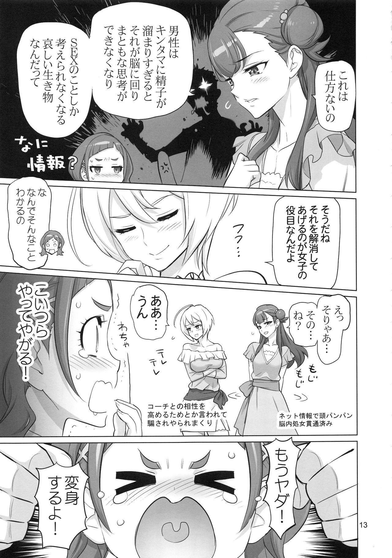 Inazuma Milking 12