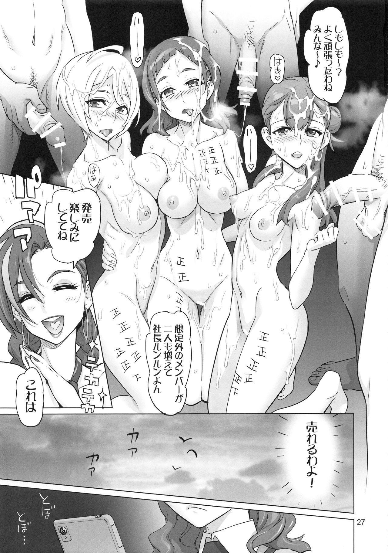 Inazuma Milking 26